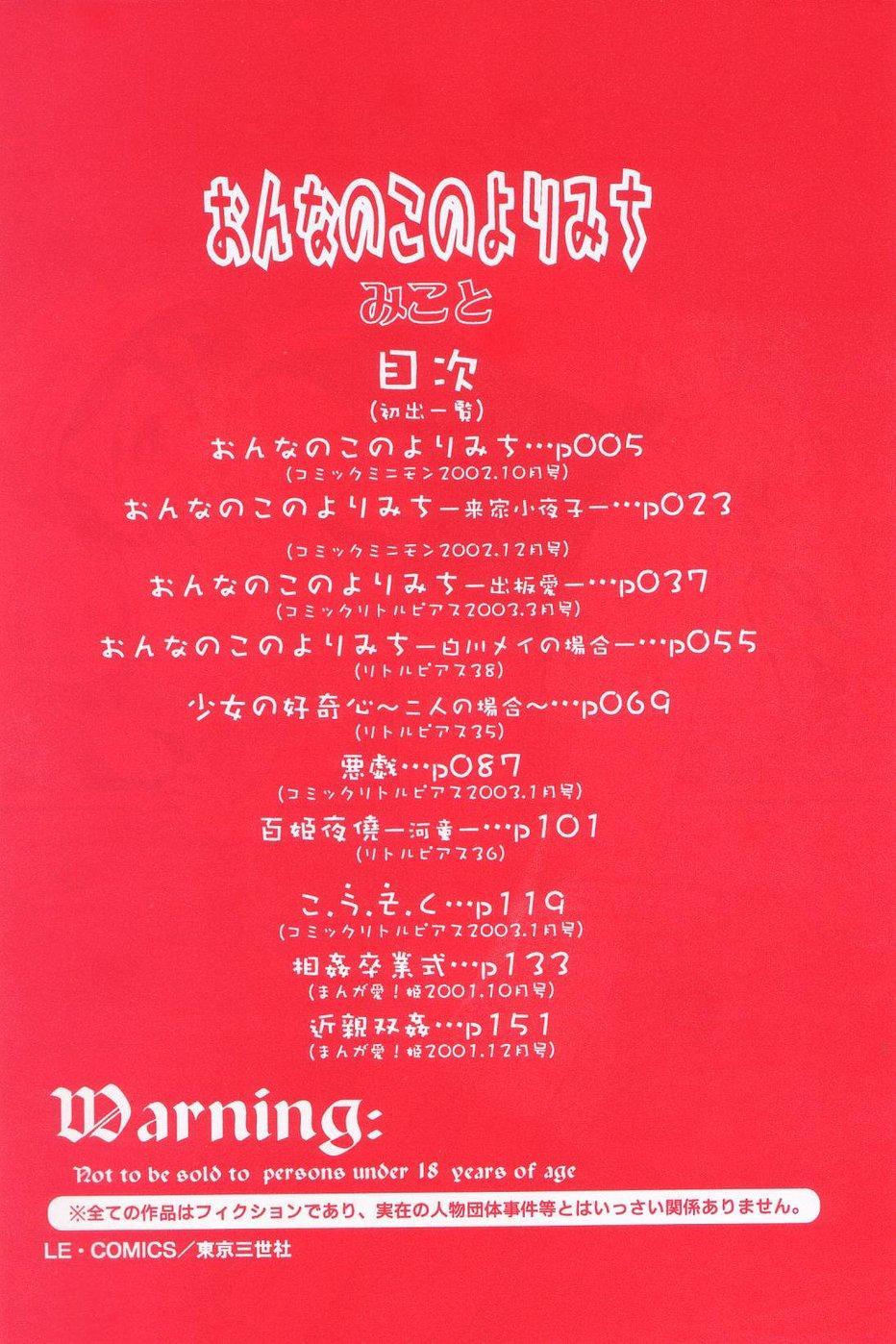 Onnanoko no Yorimichi 3