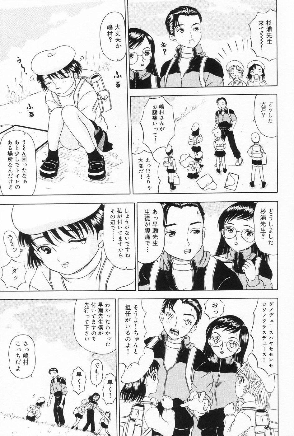 Onnanoko no Yorimichi 53