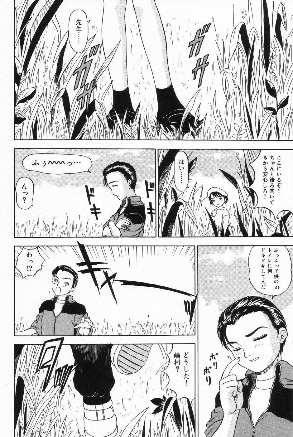 Onnanoko no Yorimichi 54
