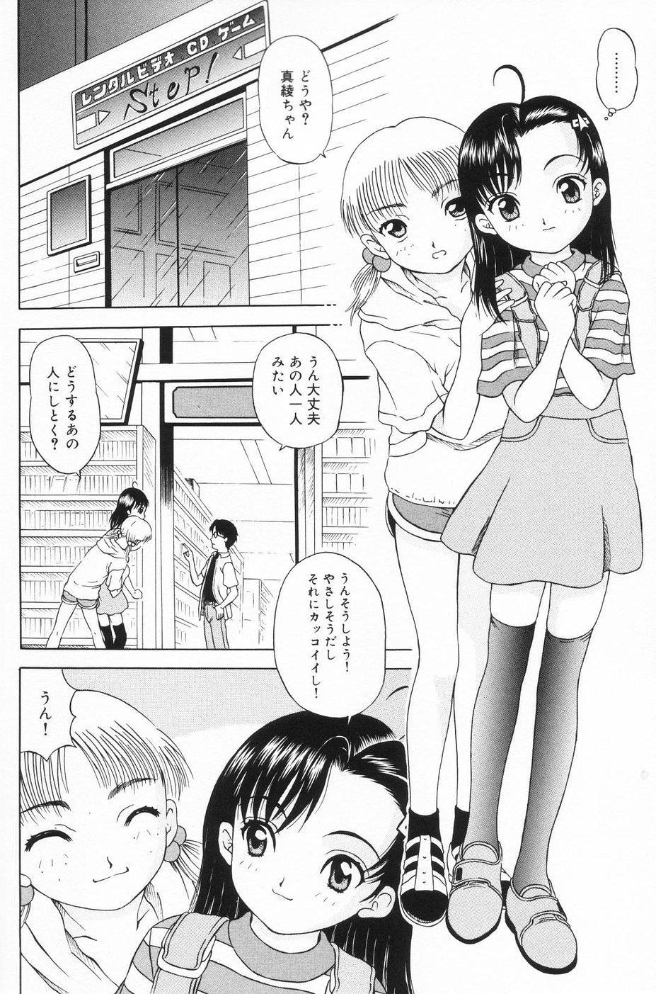 Onnanoko no Yorimichi 5