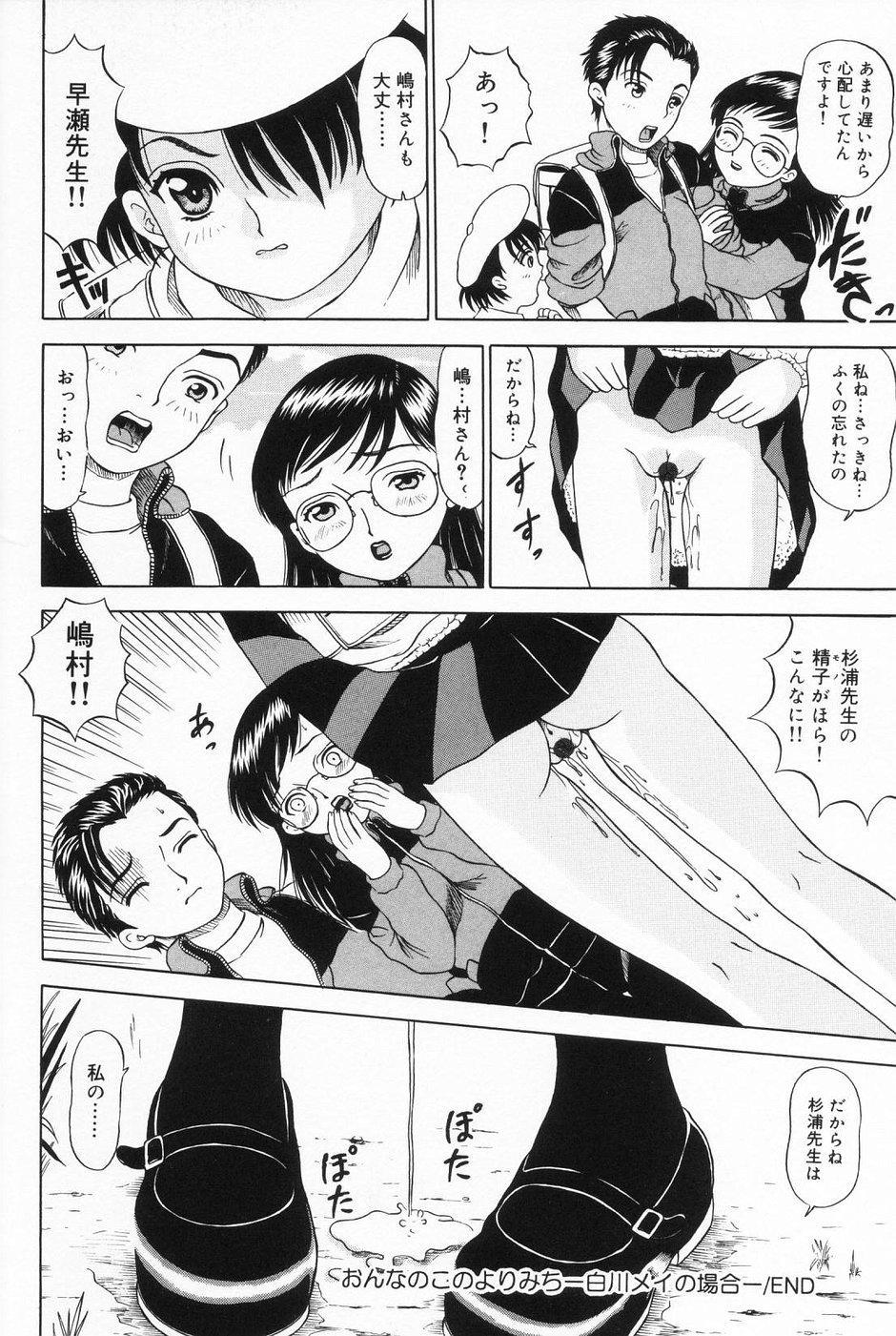 Onnanoko no Yorimichi 66