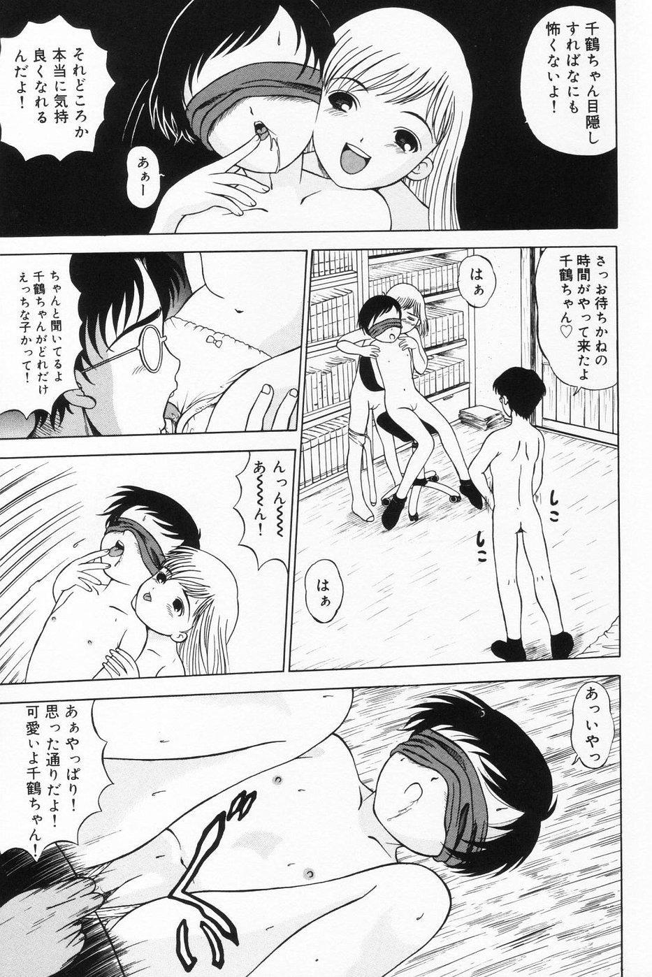 Onnanoko no Yorimichi 75