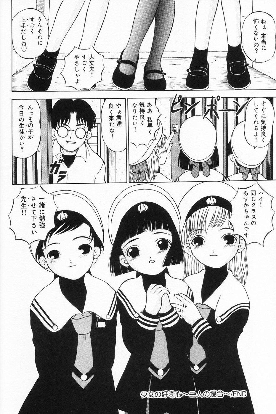 Onnanoko no Yorimichi 82