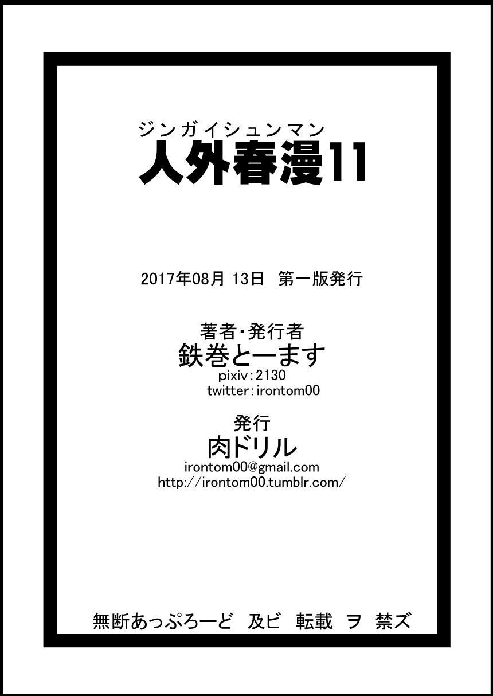 Jingai Shunman 11 29