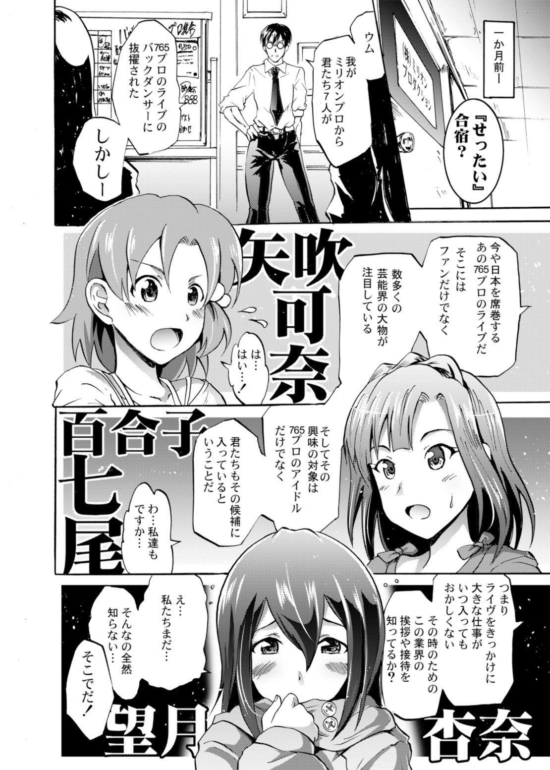 """Million Back Dancer-tachi no Otona no """"Settai"""" Gasshuku 2"""