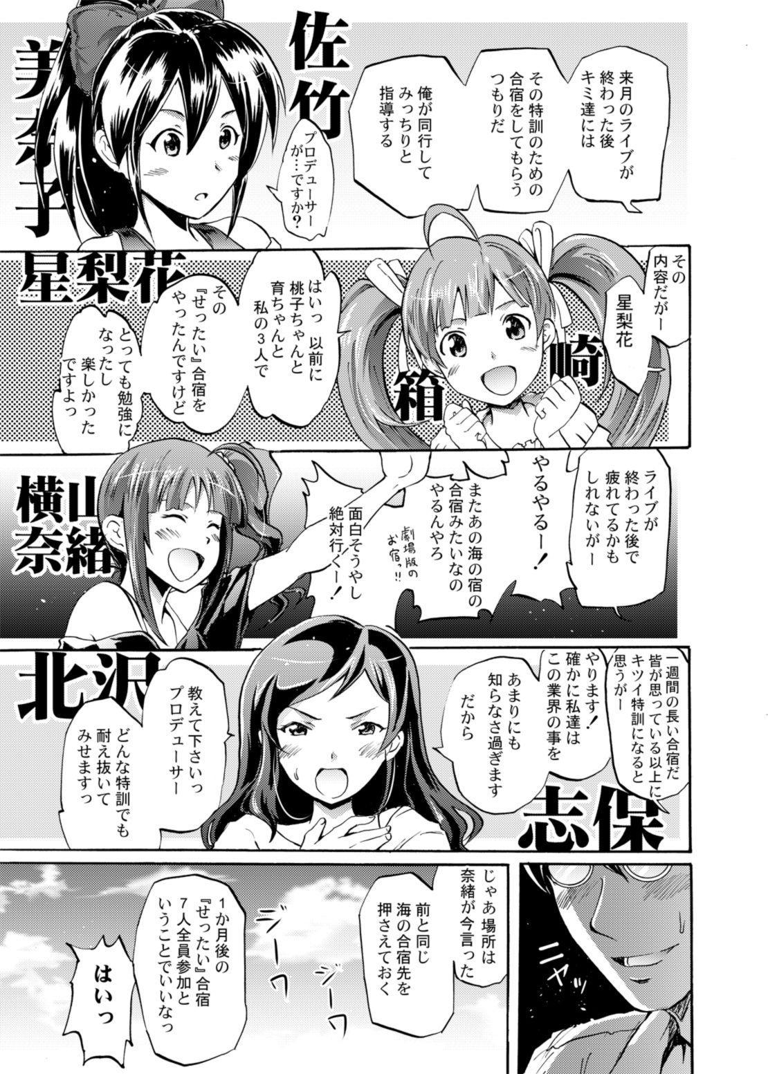 """Million Back Dancer-tachi no Otona no """"Settai"""" Gasshuku 3"""