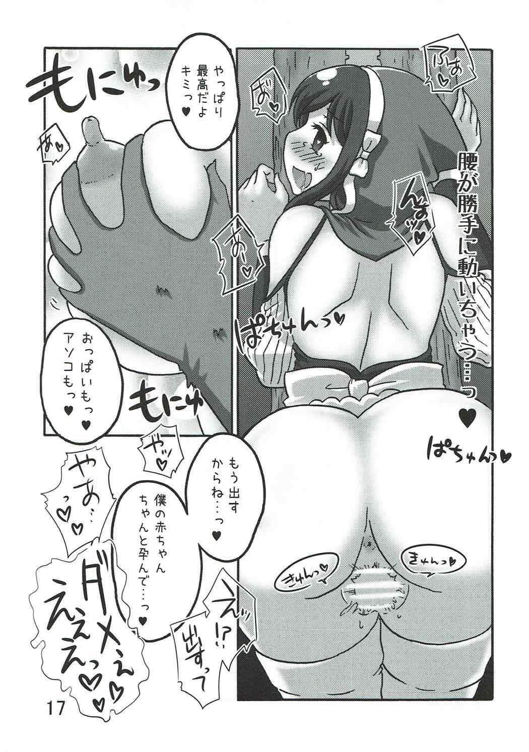 Shigure wa Ookami Zen Yamazukin-chan Ki oTsukete! 15