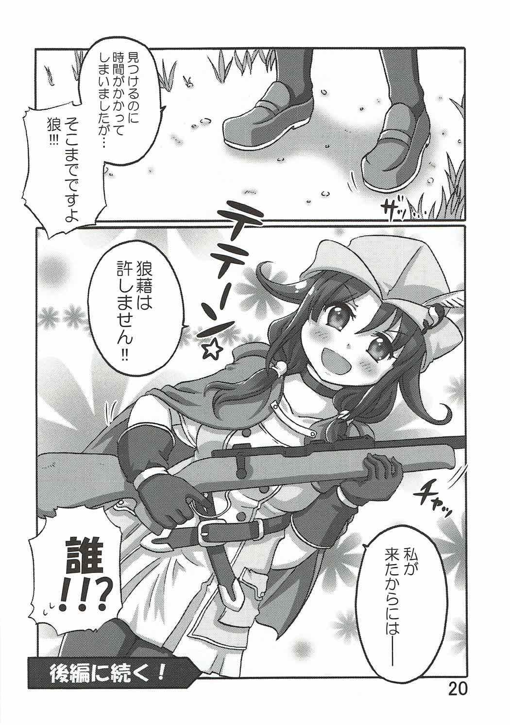 Shigure wa Ookami Zen Yamazukin-chan Ki oTsukete! 18