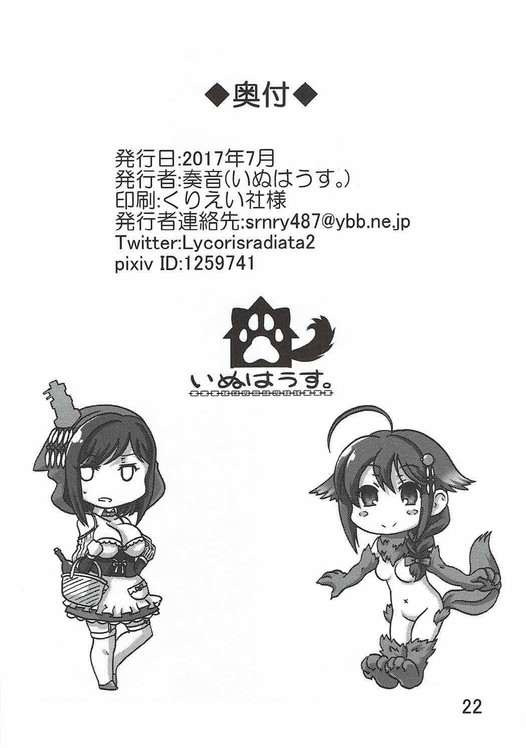 Shigure wa Ookami Zen Yamazukin-chan Ki oTsukete! 20