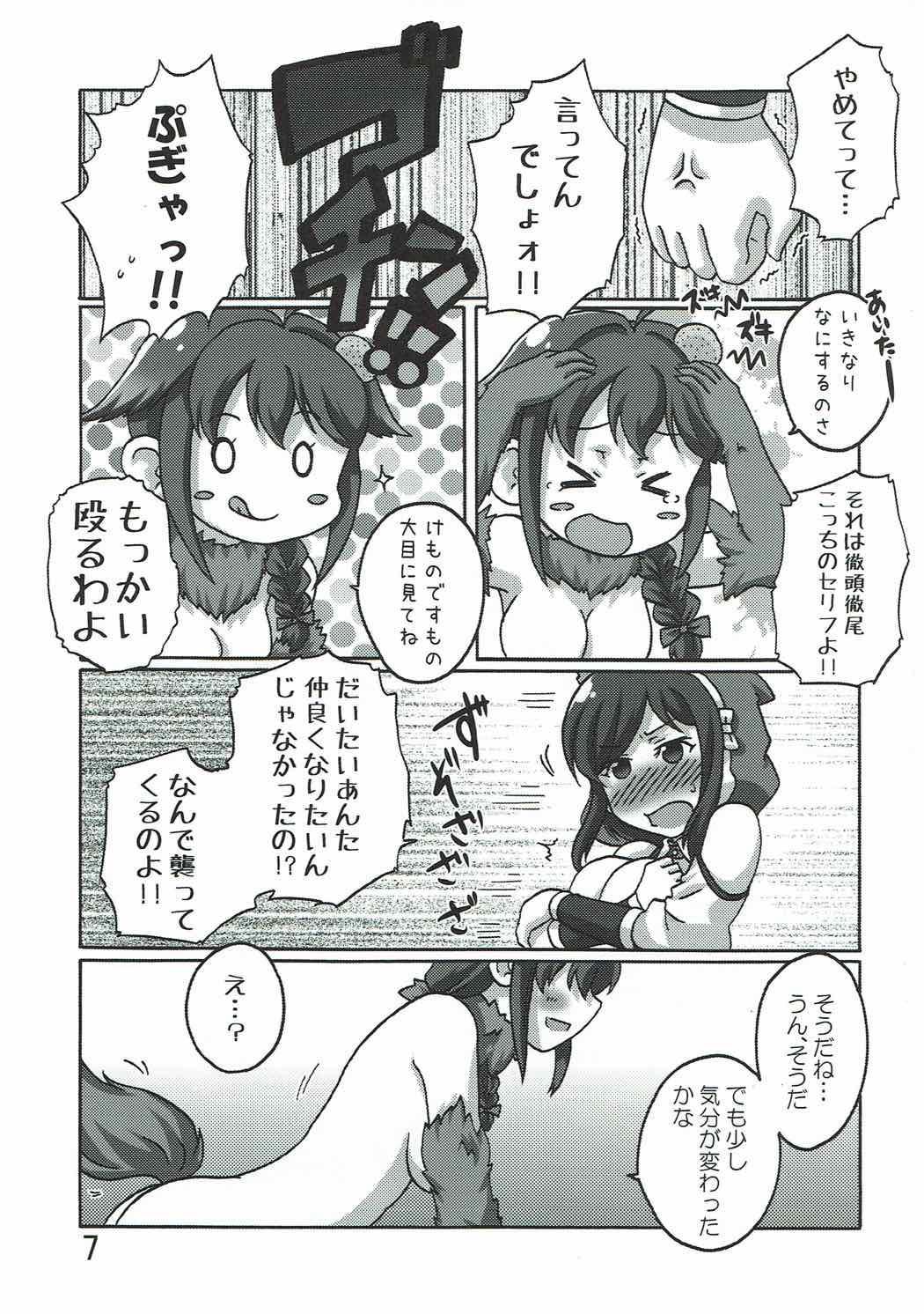 Shigure wa Ookami Zen Yamazukin-chan Ki oTsukete! 5