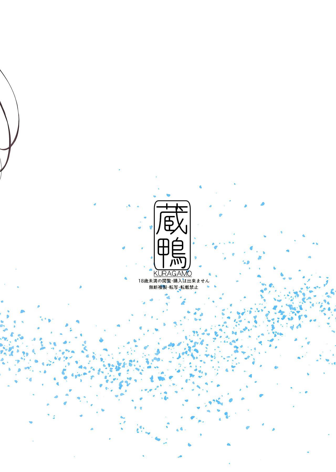 (C92) [Kuragamo (Tukinowagamo)] Tonari no Chinatsu-chan R | Next Door's Chinatsu-chan R [English] [Team Koinaka] 26