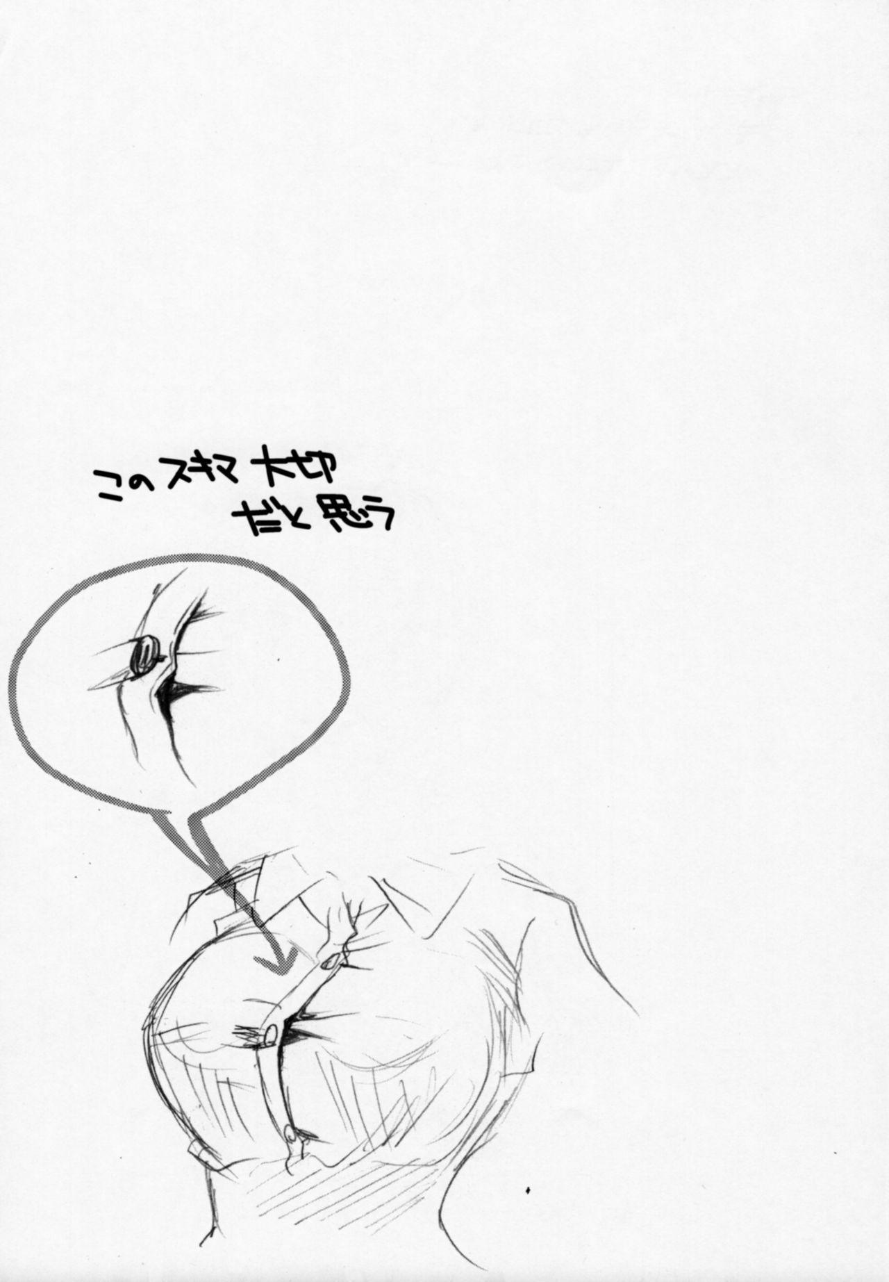 Muchi Shichu to Shoku Zato Kurocchi Shasei Dake! 17