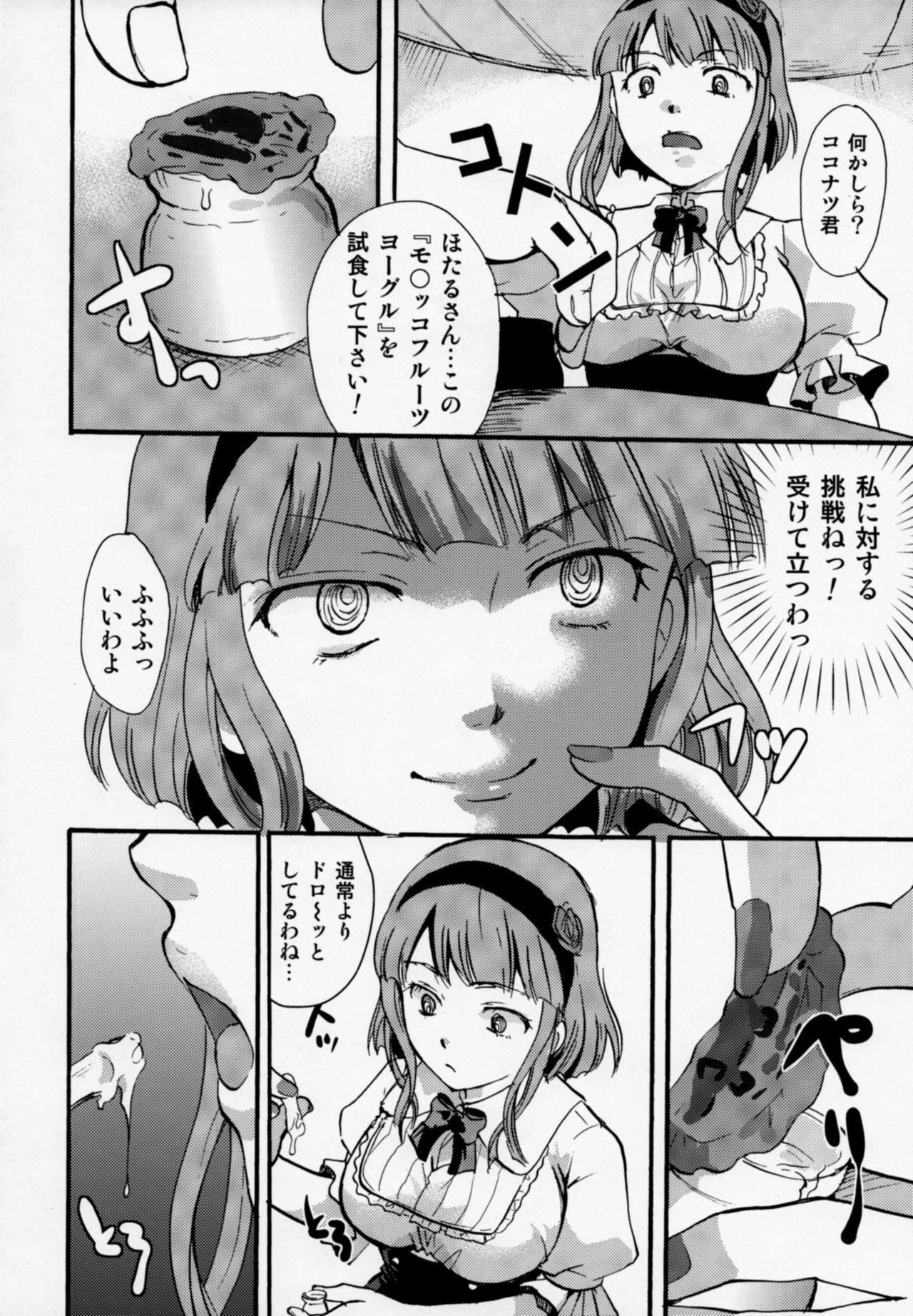 Muchi Shichu to Shoku Zato Kurocchi Shasei Dake! 20