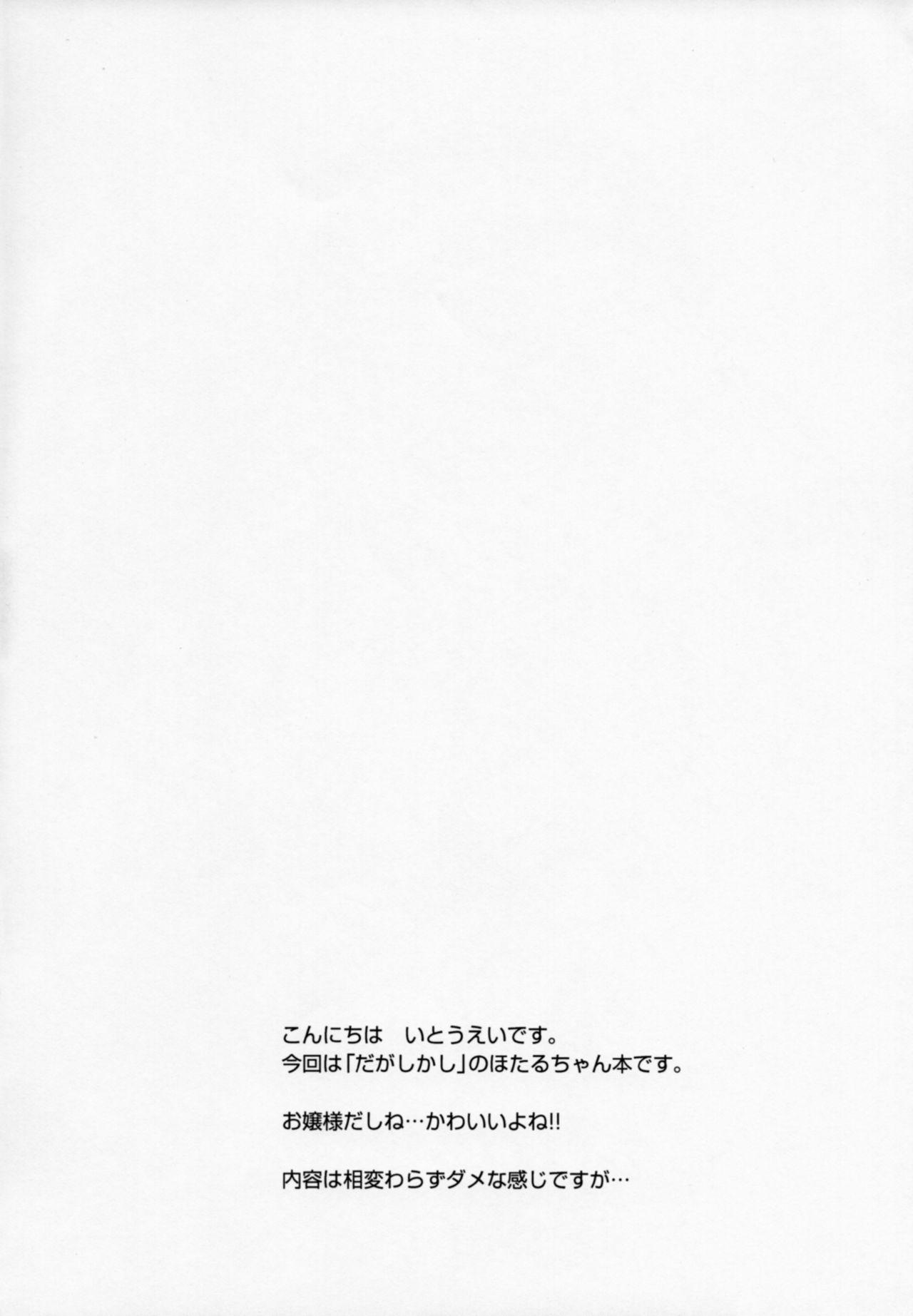Muchi Shichu to Shoku Zato Kurocchi Shasei Dake! 2