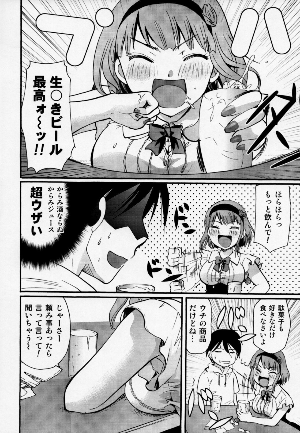 Muchi Shichu to Shoku Zato Kurocchi Shasei Dake! 30