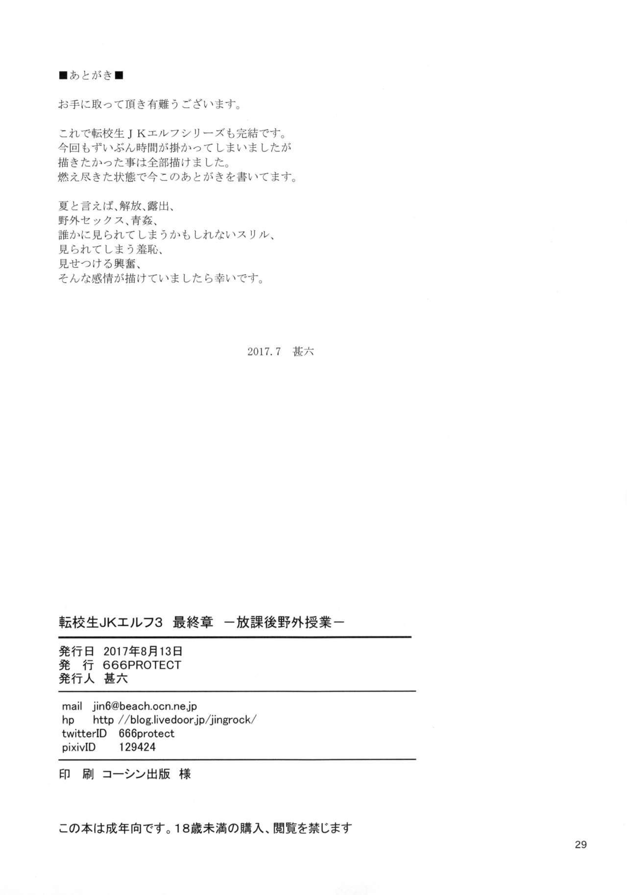 (C92) [666PROTECT (Jingrock)] Tenkousei JK Elf 3 -Houkago Yagai Jugyou- | High School Elven Transfer Student -After School Outdoor Lessons- [English] [Tremalkinger] 28