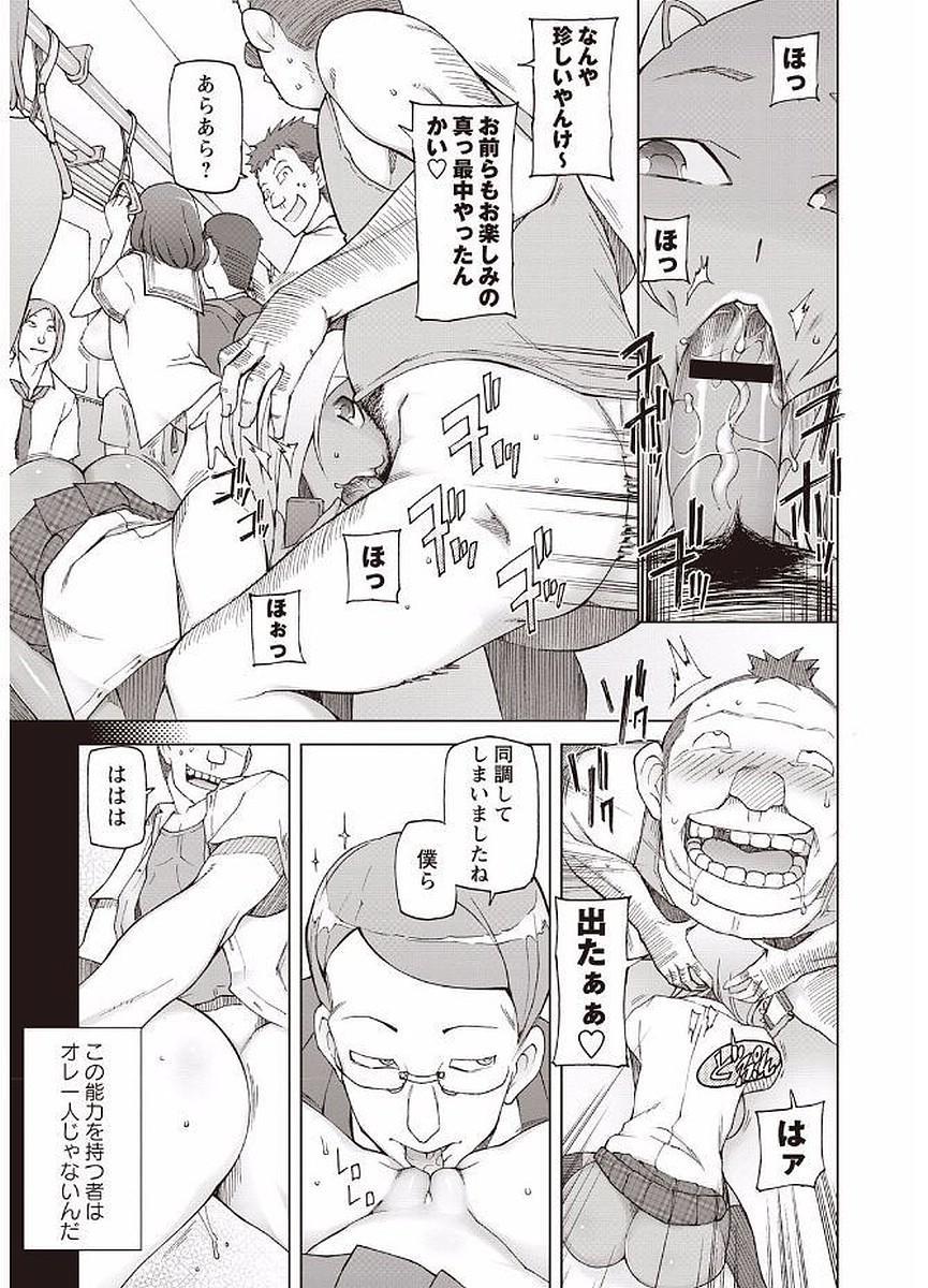 Mawaru Kanojo-tachi no Nichijou. 8