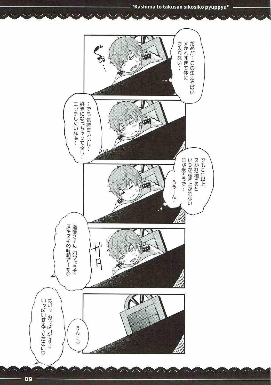 Kashima to Takusan Shikoshiko Pyuppyu 9