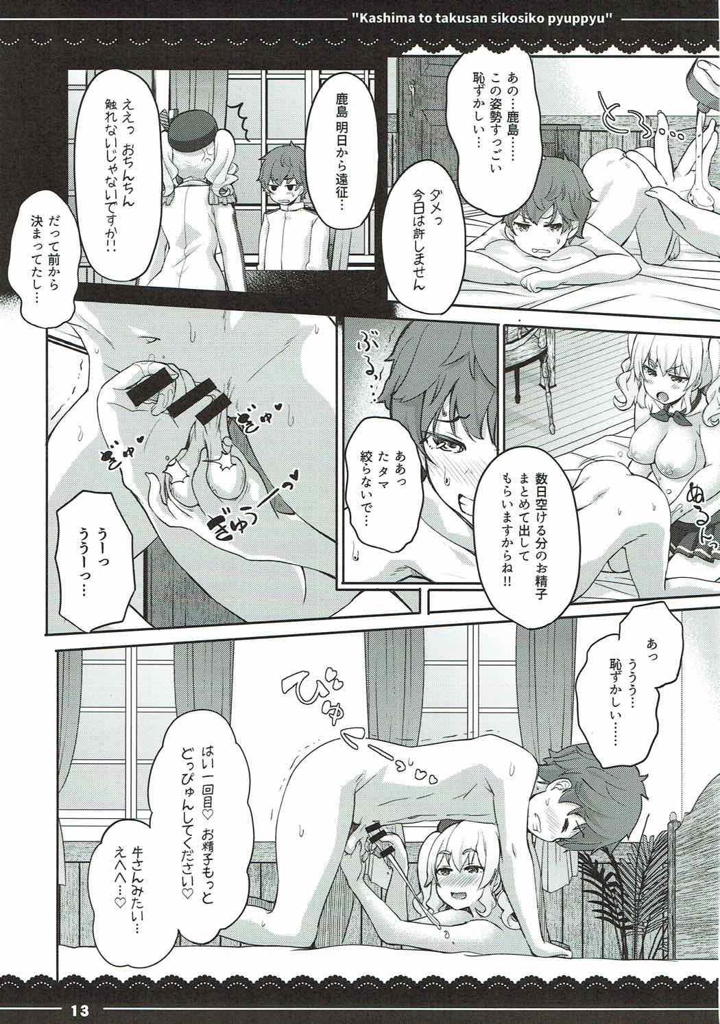 Kashima to Takusan Shikoshiko Pyuppyu 13