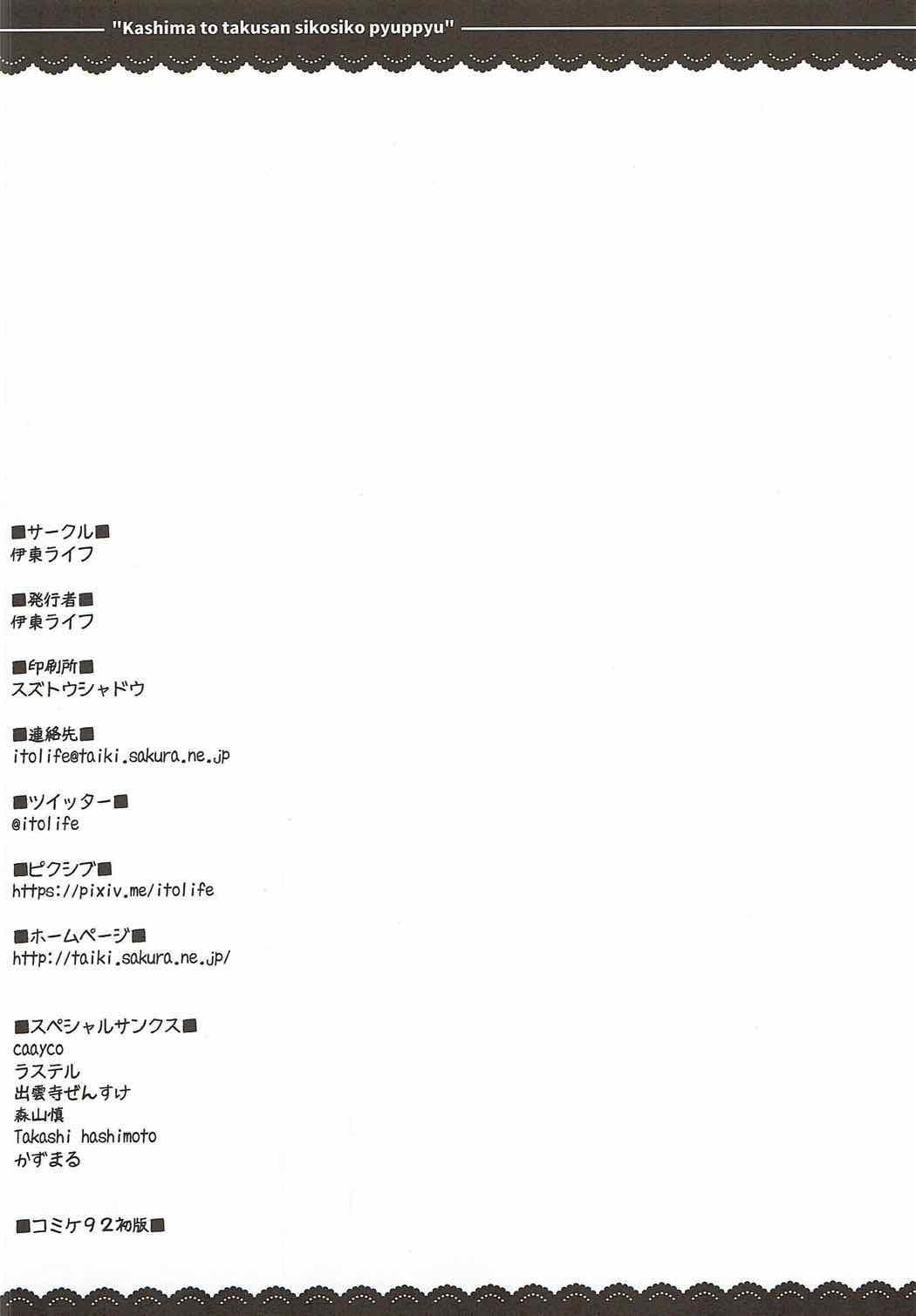 Kashima to Takusan Shikoshiko Pyuppyu 31