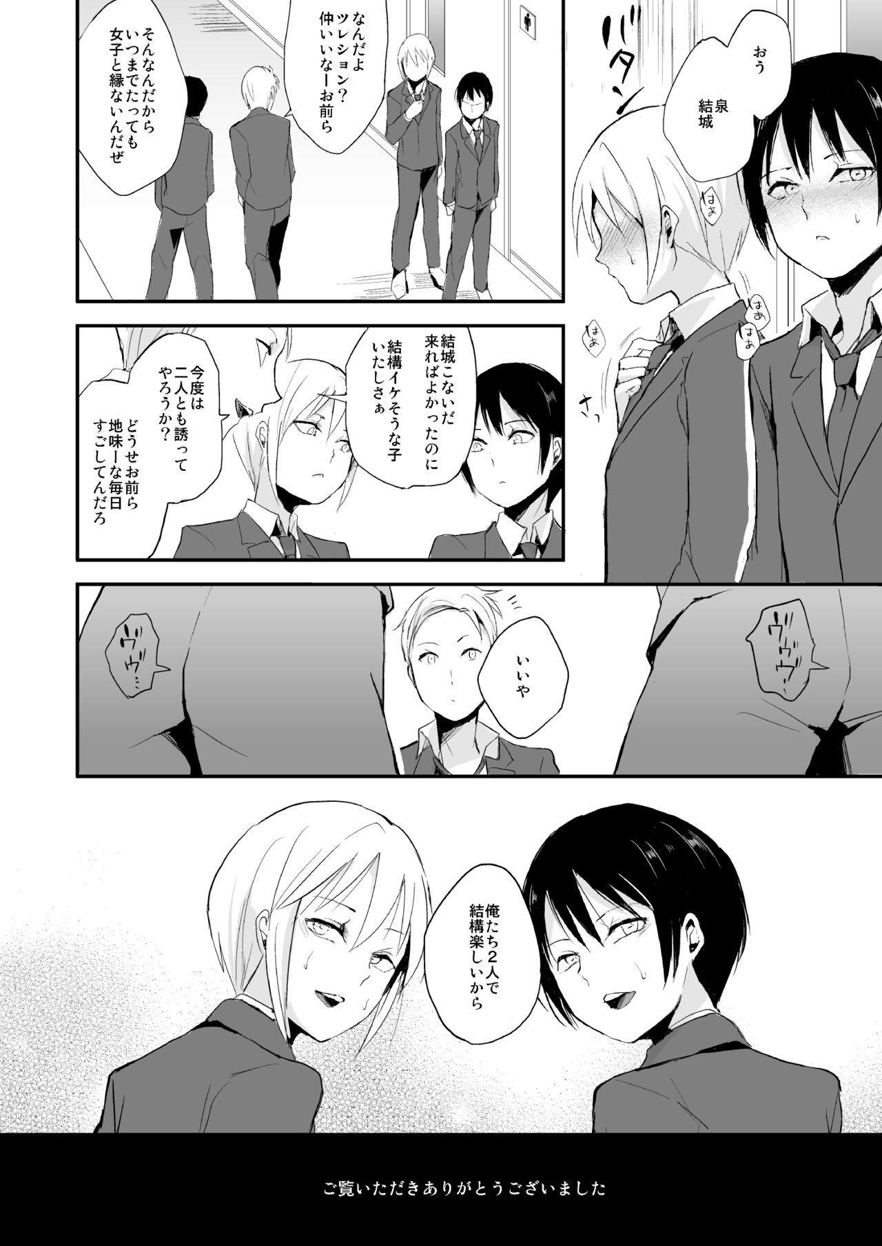 [Yadokugaeru (Locon)] Izumi-kun to Yuuki-kun [Digital] 28