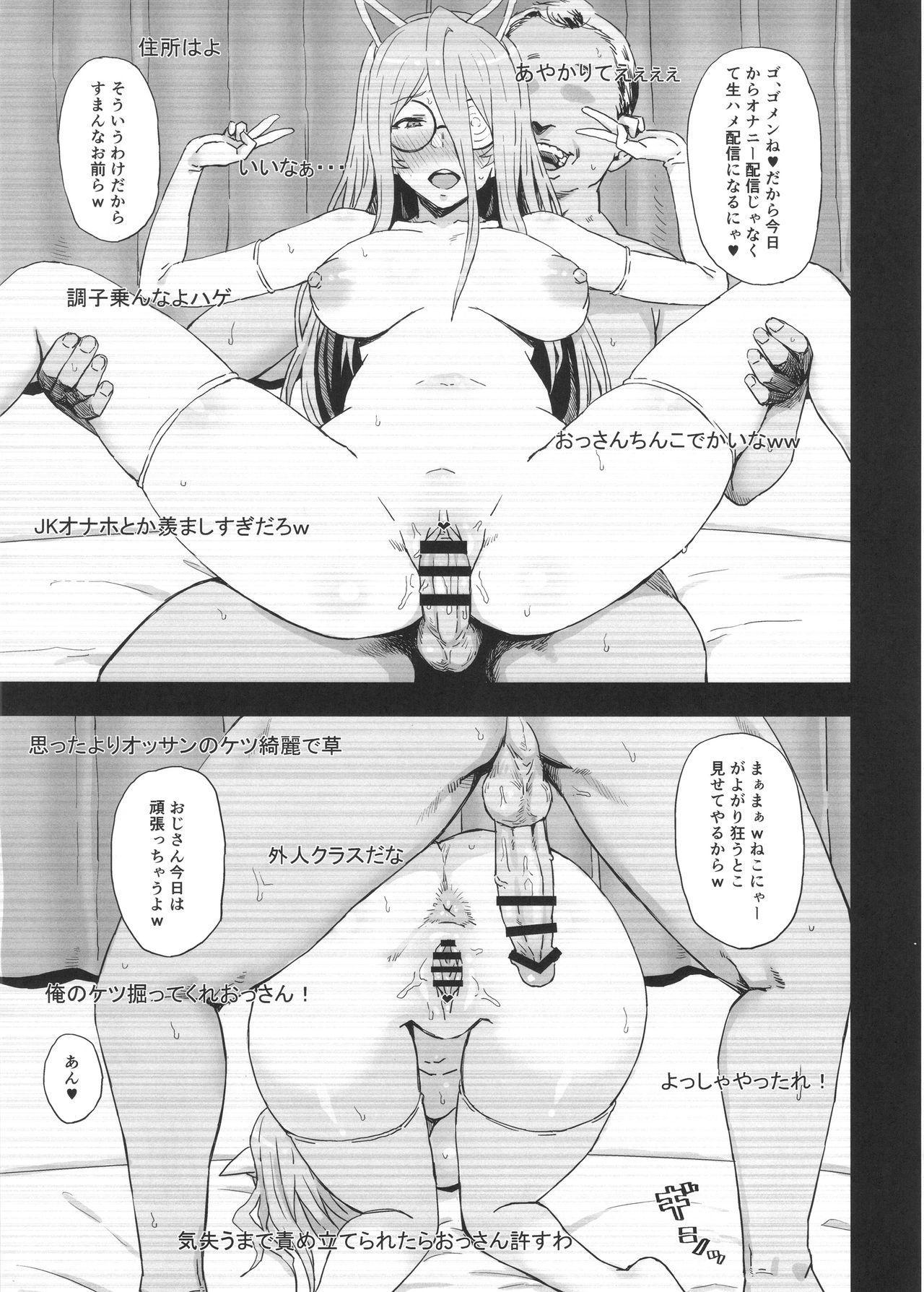 Otoko o Shitta Sensha Musume San 11