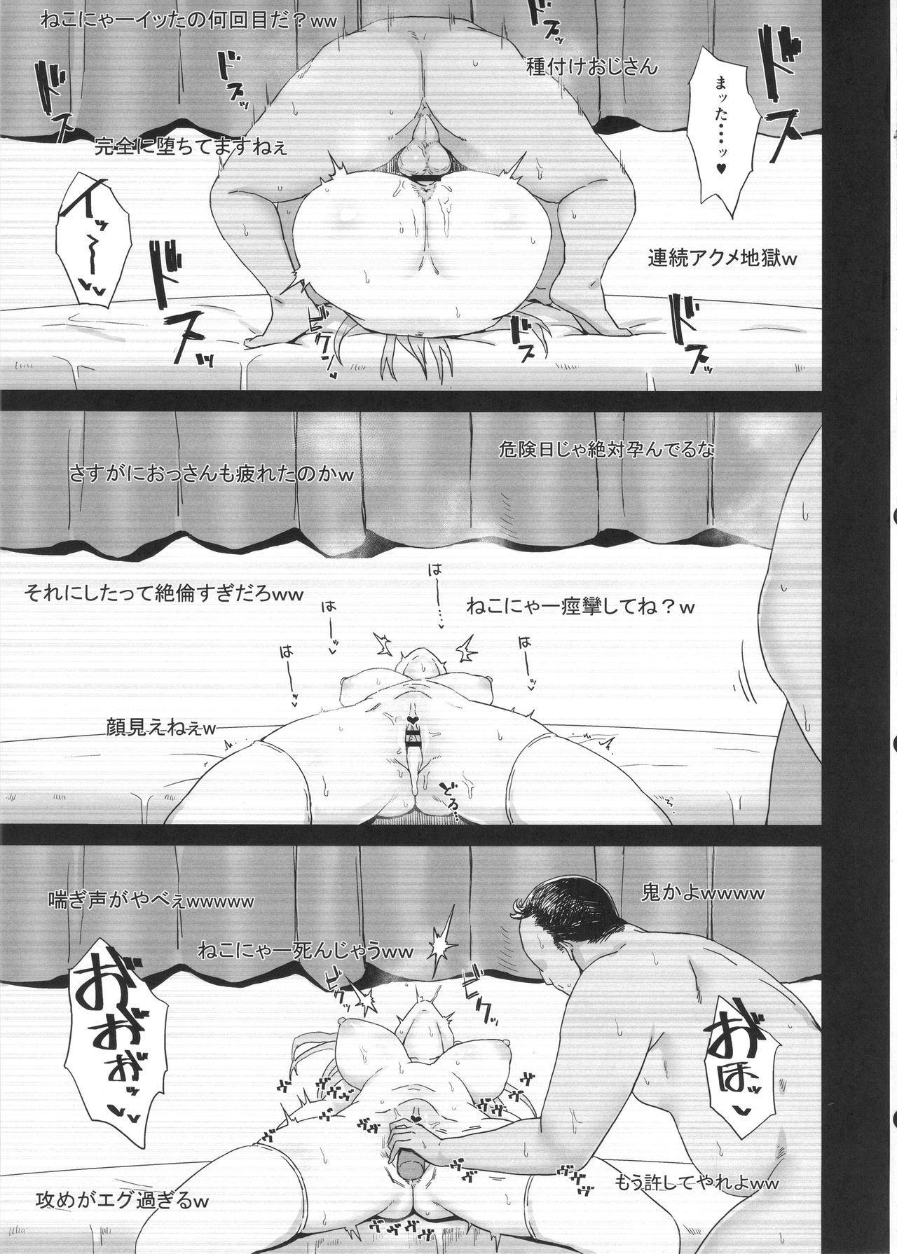 Otoko o Shitta Sensha Musume San 13