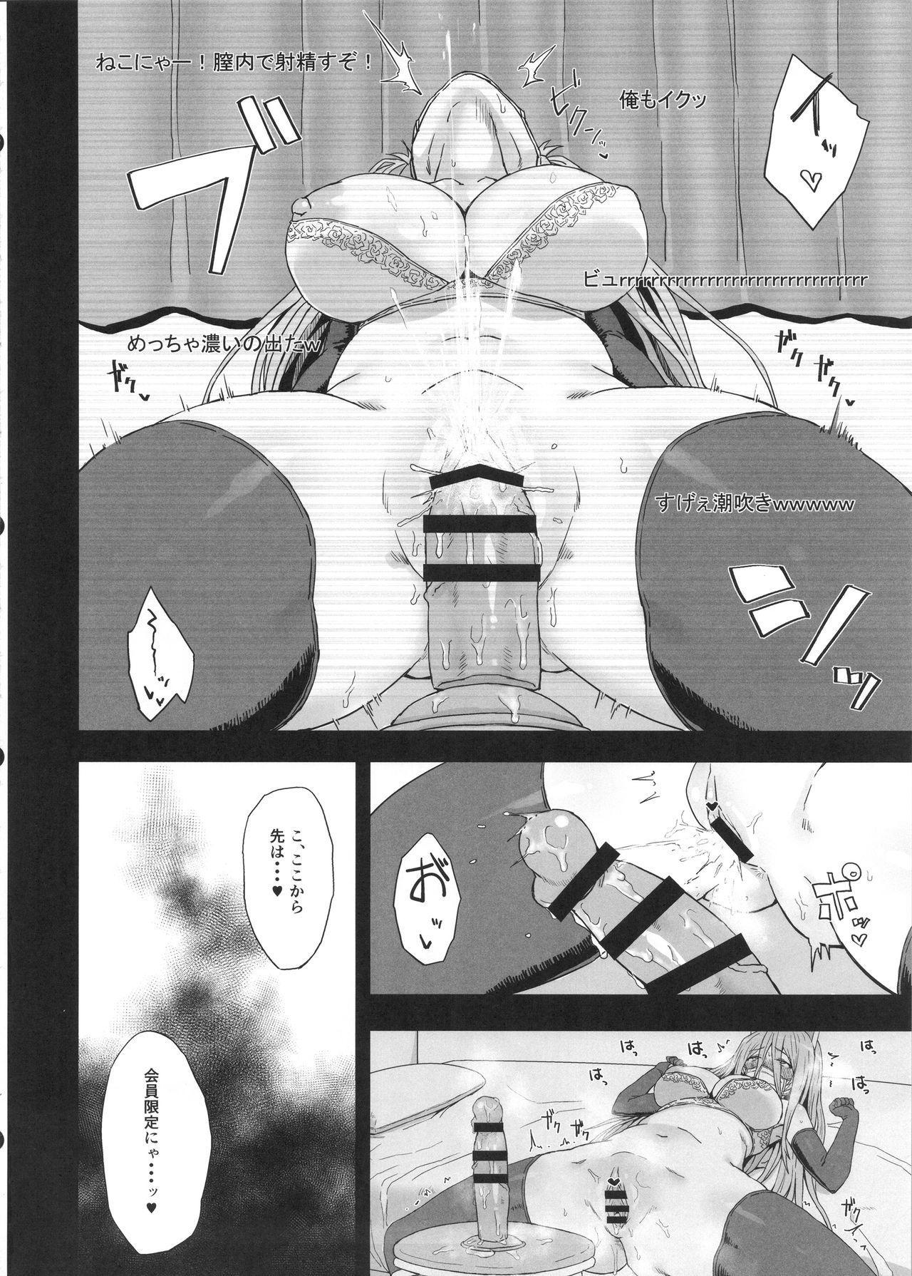 Otoko o Shitta Sensha Musume San 6