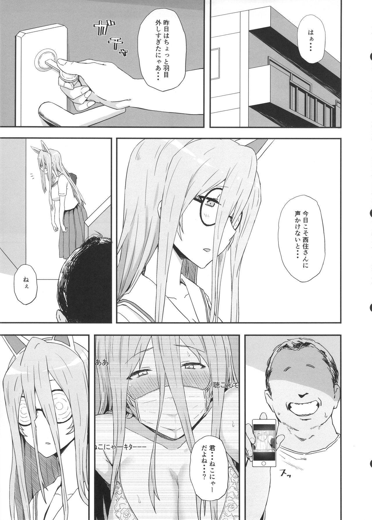 Otoko o Shitta Sensha Musume San 7