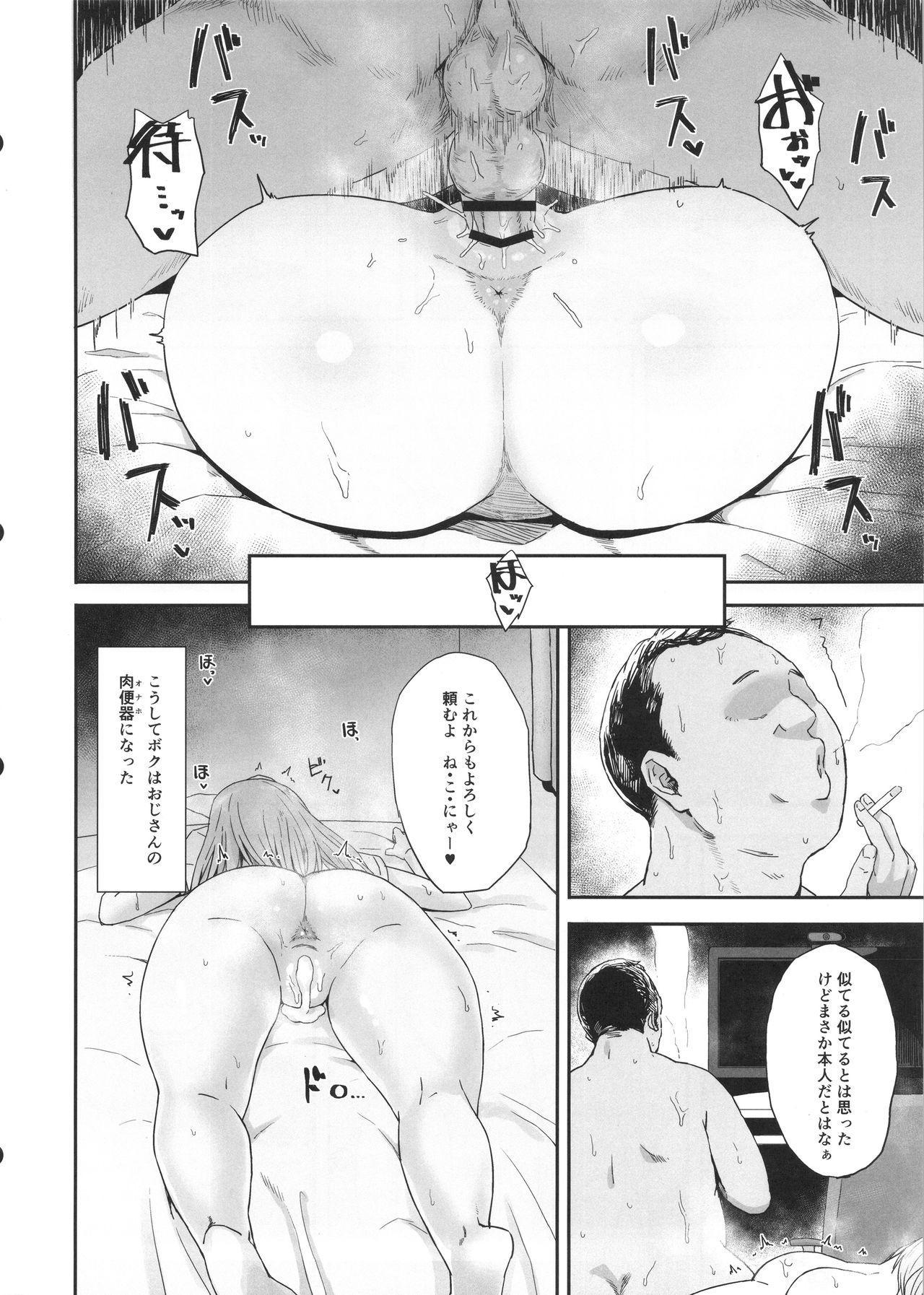 Otoko o Shitta Sensha Musume San 8