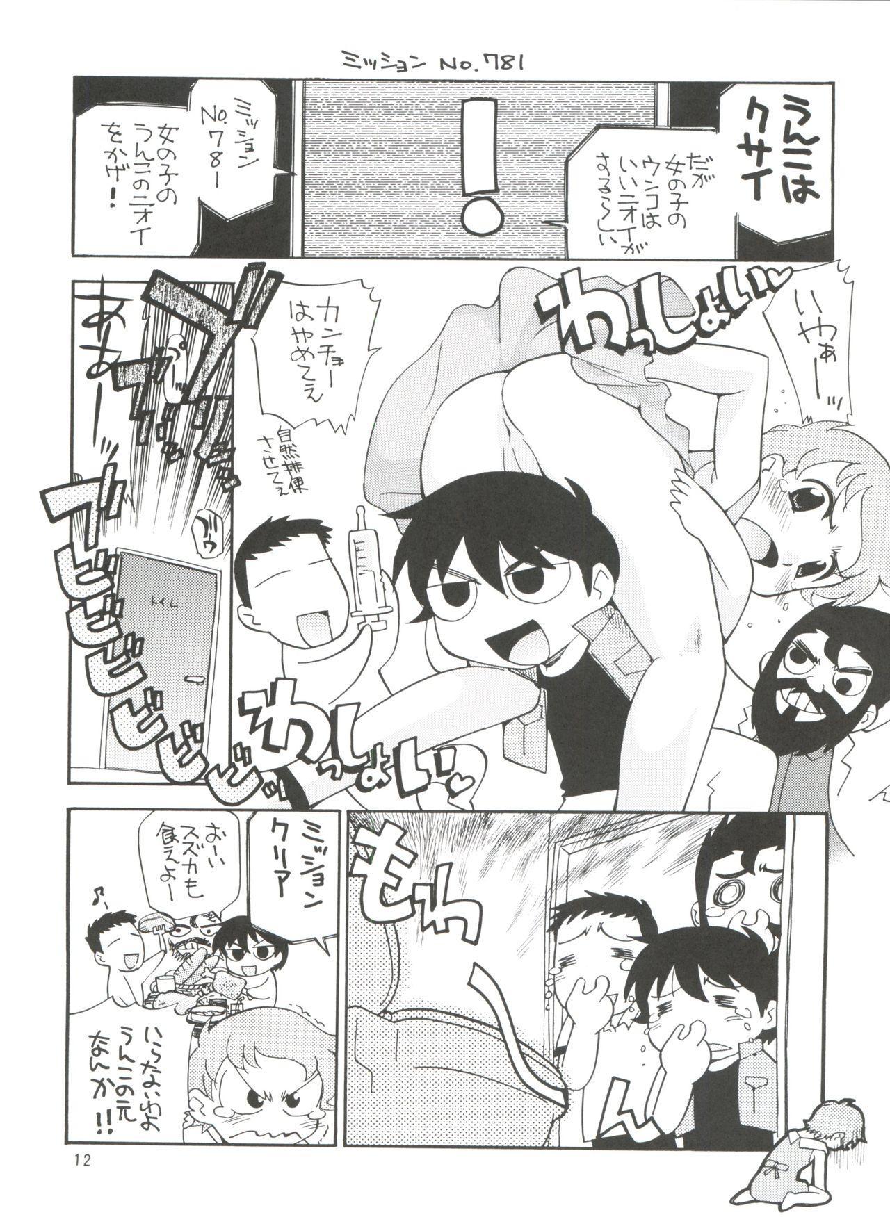Omoikikiri Chijo Adventure 11