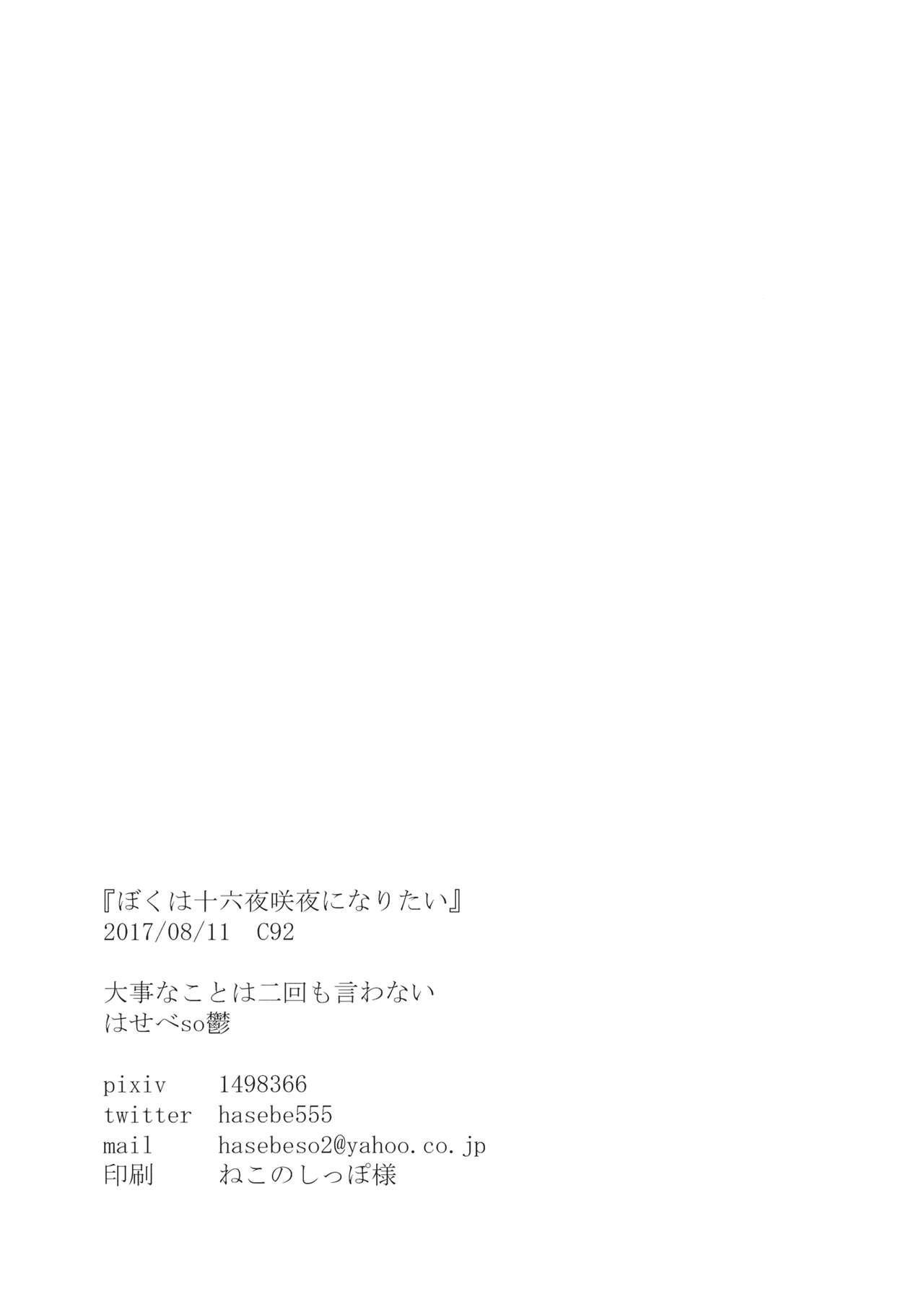 Boku wa Izayoi Sakuya ni Naritai 27