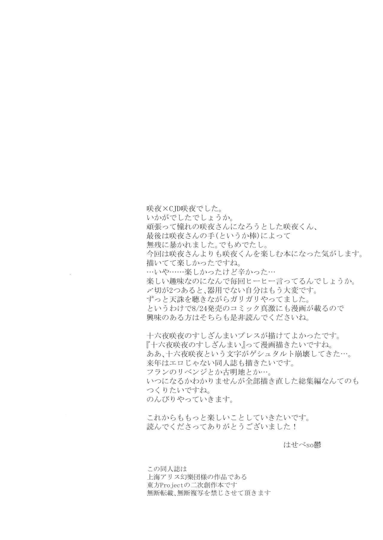 Boku wa Izayoi Sakuya ni Naritai 28