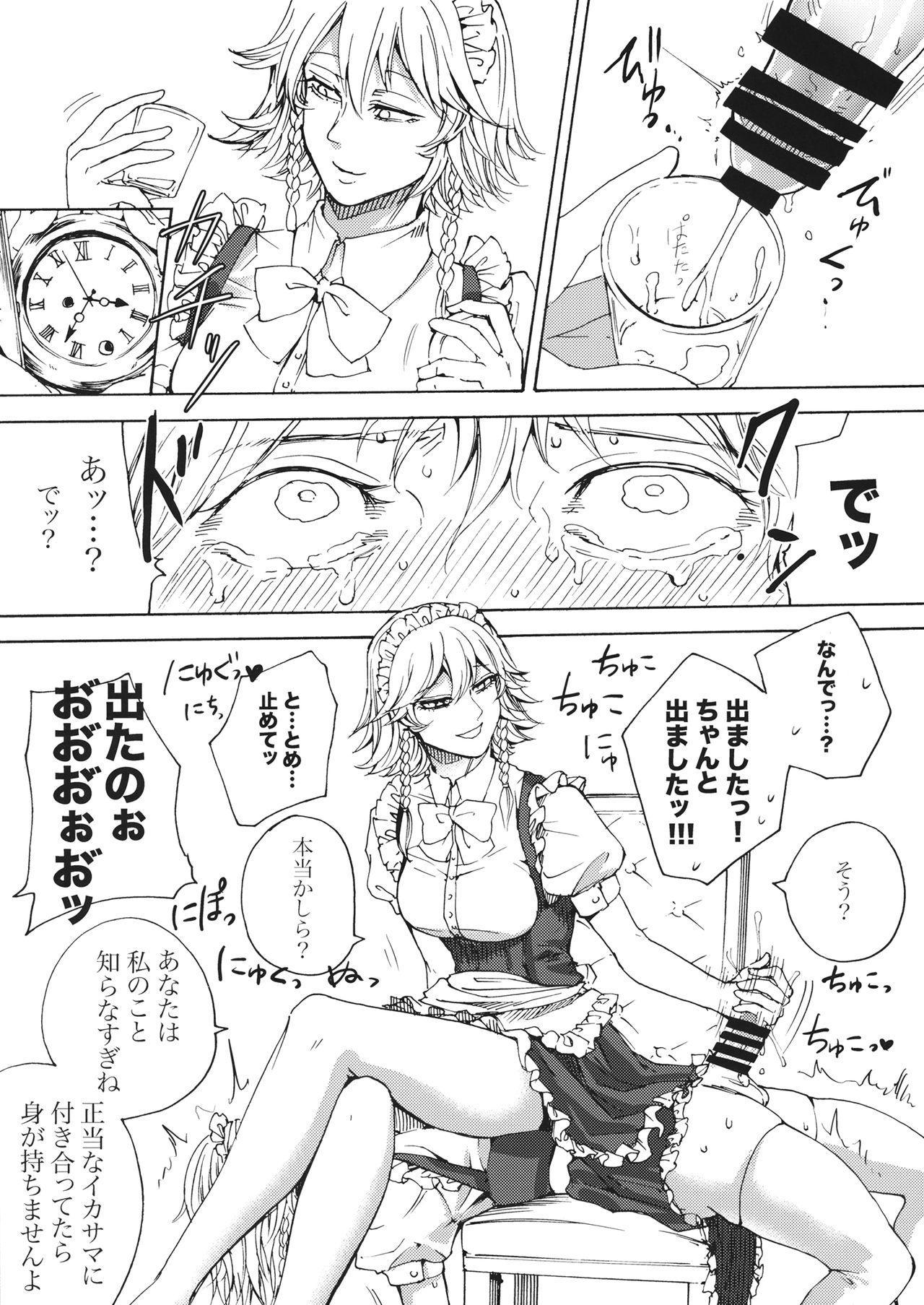 Boku wa Izayoi Sakuya ni Naritai 6