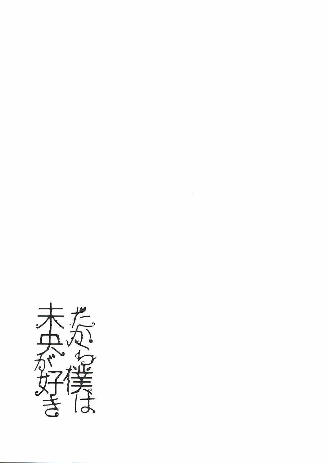 Dakara Boku wa Mio ga Suki 2 20