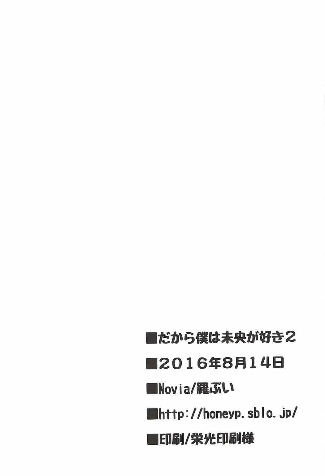 Dakara Boku wa Mio ga Suki 2 22