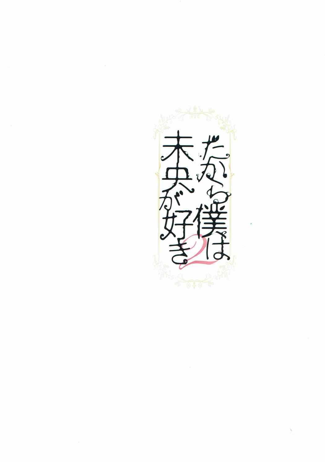Dakara Boku wa Mio ga Suki 2 23