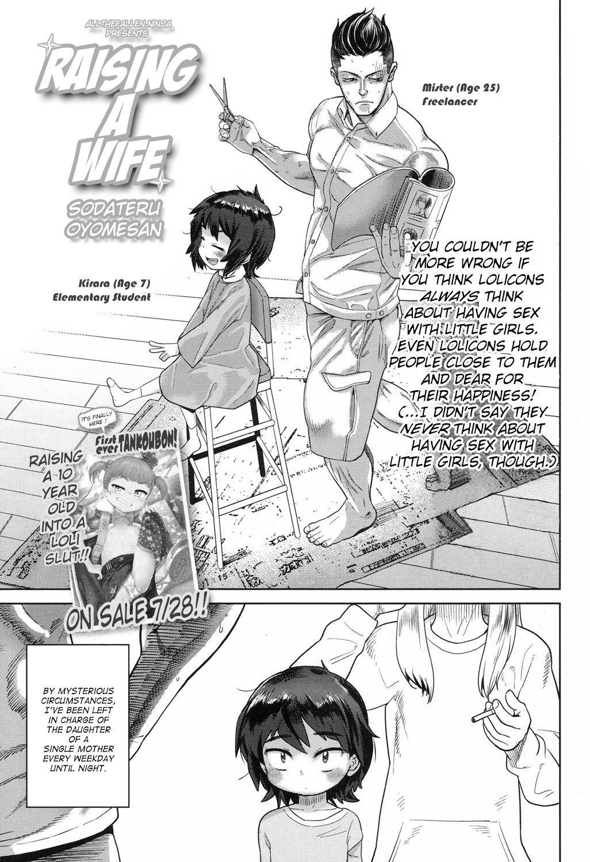 Sodateru Oyomesan   Raising a Wife 0