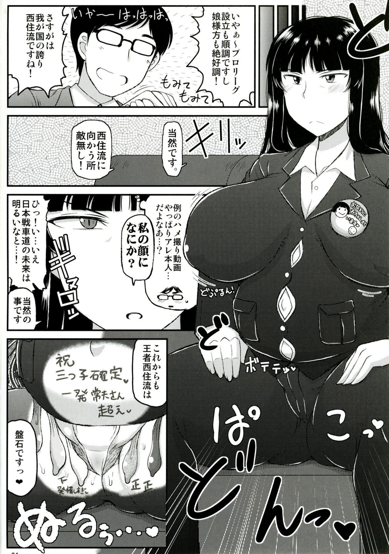 Girl?s & Semen III Nishizumi Shiho no Moteamashita Ureure Body wo Chuunen Chinpo de Soutou Sakusen! Iemoto Ransou ni Idenshi Seichuu Butai Shinkou Kaishi 24