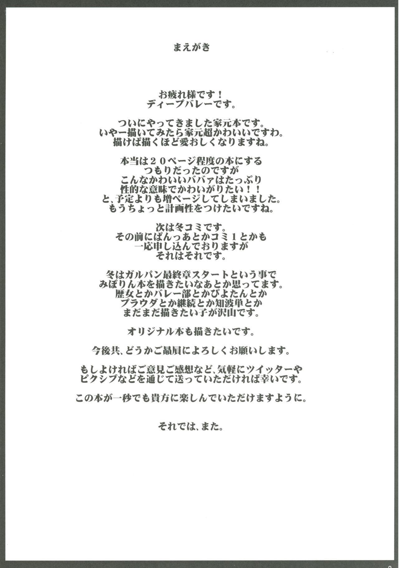 Girl?s & Semen III Nishizumi Shiho no Moteamashita Ureure Body wo Chuunen Chinpo de Soutou Sakusen! Iemoto Ransou ni Idenshi Seichuu Butai Shinkou Kaishi 2