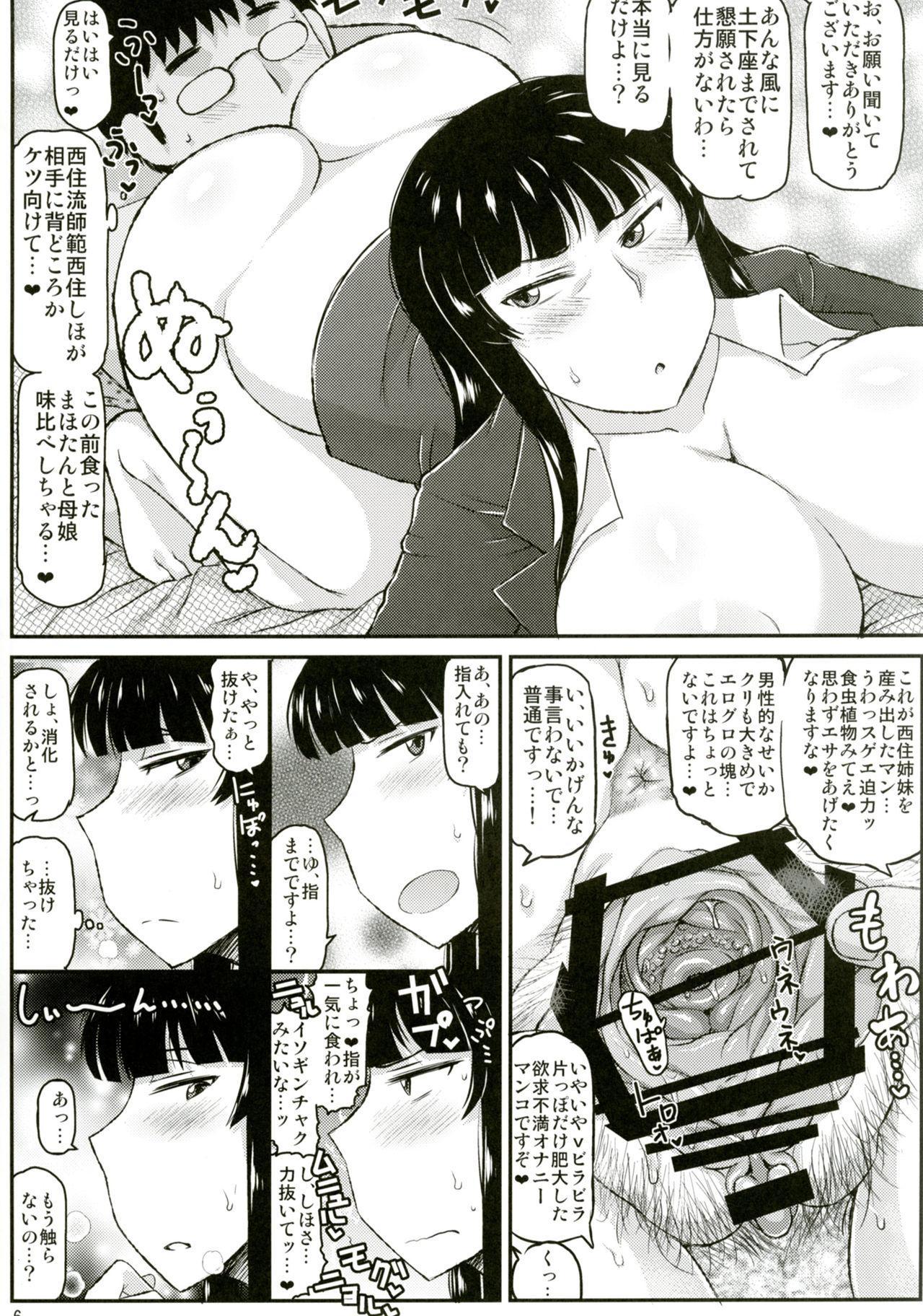 Girl?s & Semen III Nishizumi Shiho no Moteamashita Ureure Body wo Chuunen Chinpo de Soutou Sakusen! Iemoto Ransou ni Idenshi Seichuu Butai Shinkou Kaishi 6