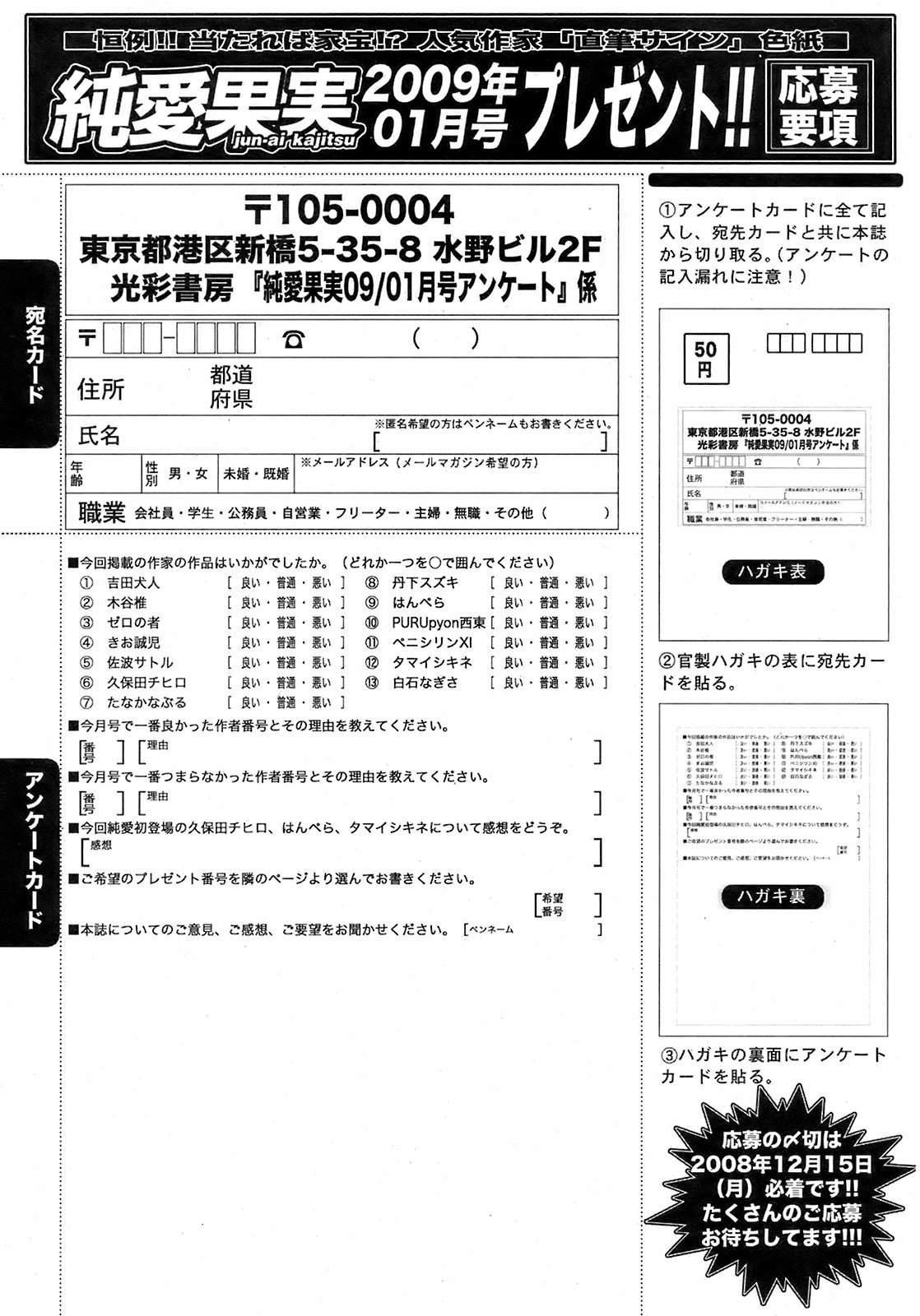 Jun-ai Kajitsu 2009-01 253