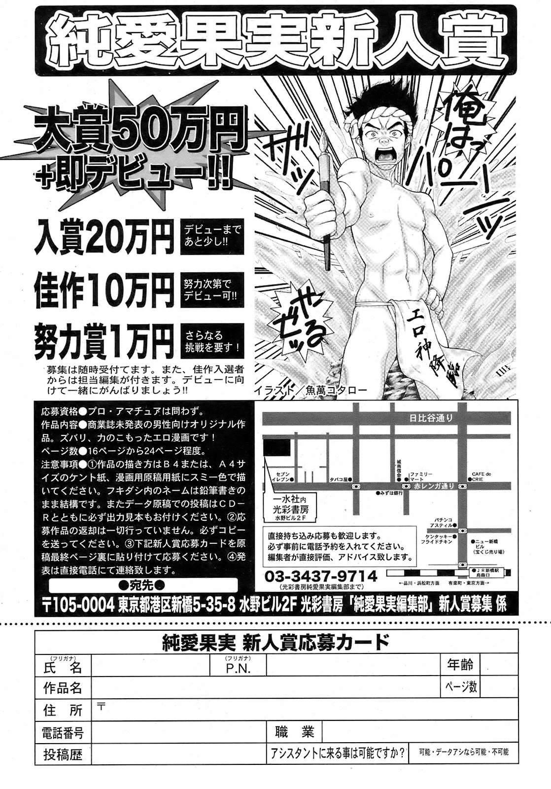 Jun-ai Kajitsu 2009-01 255