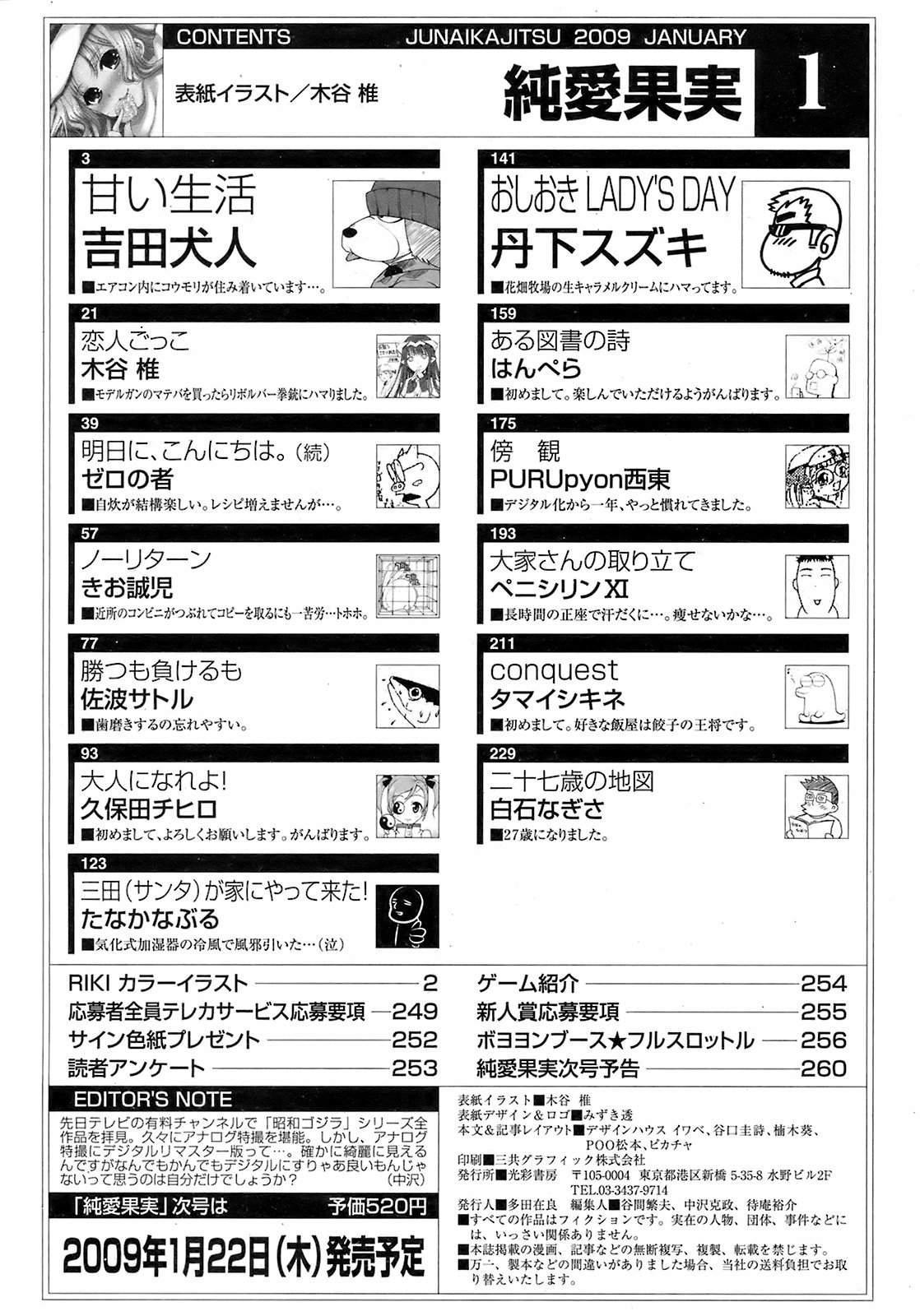 Jun-ai Kajitsu 2009-01 262