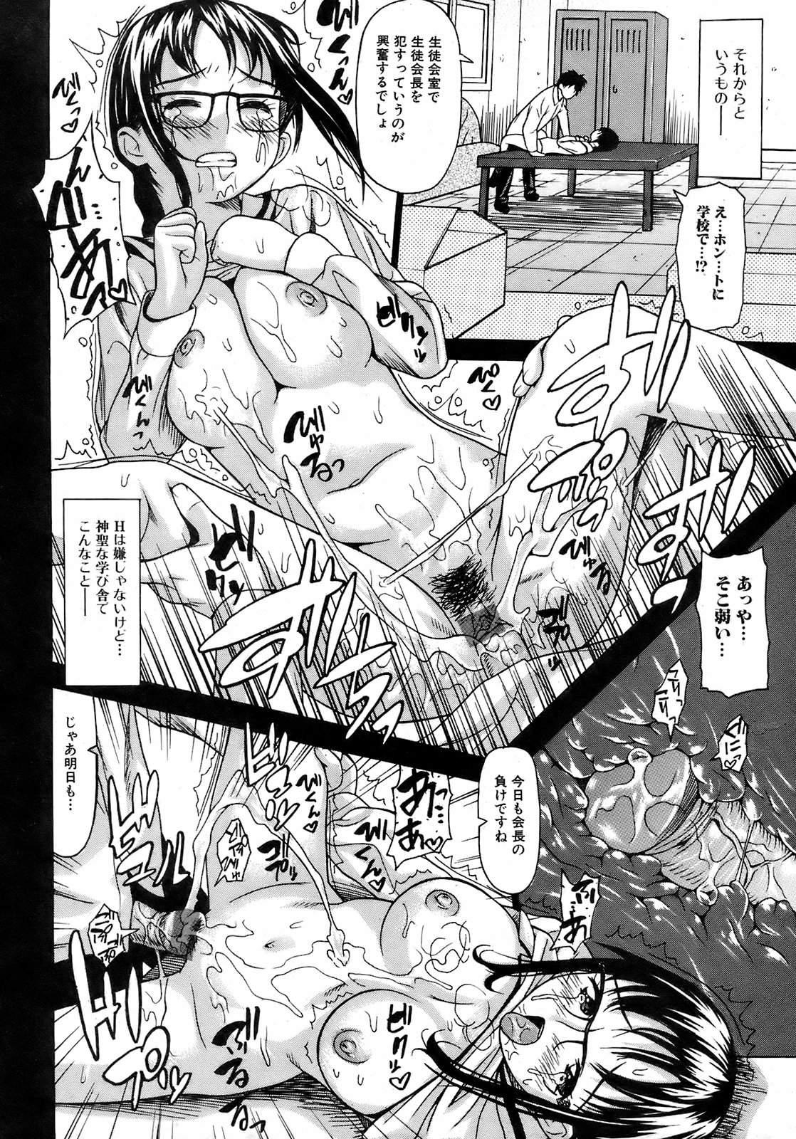 Jun-ai Kajitsu 2009-01 80