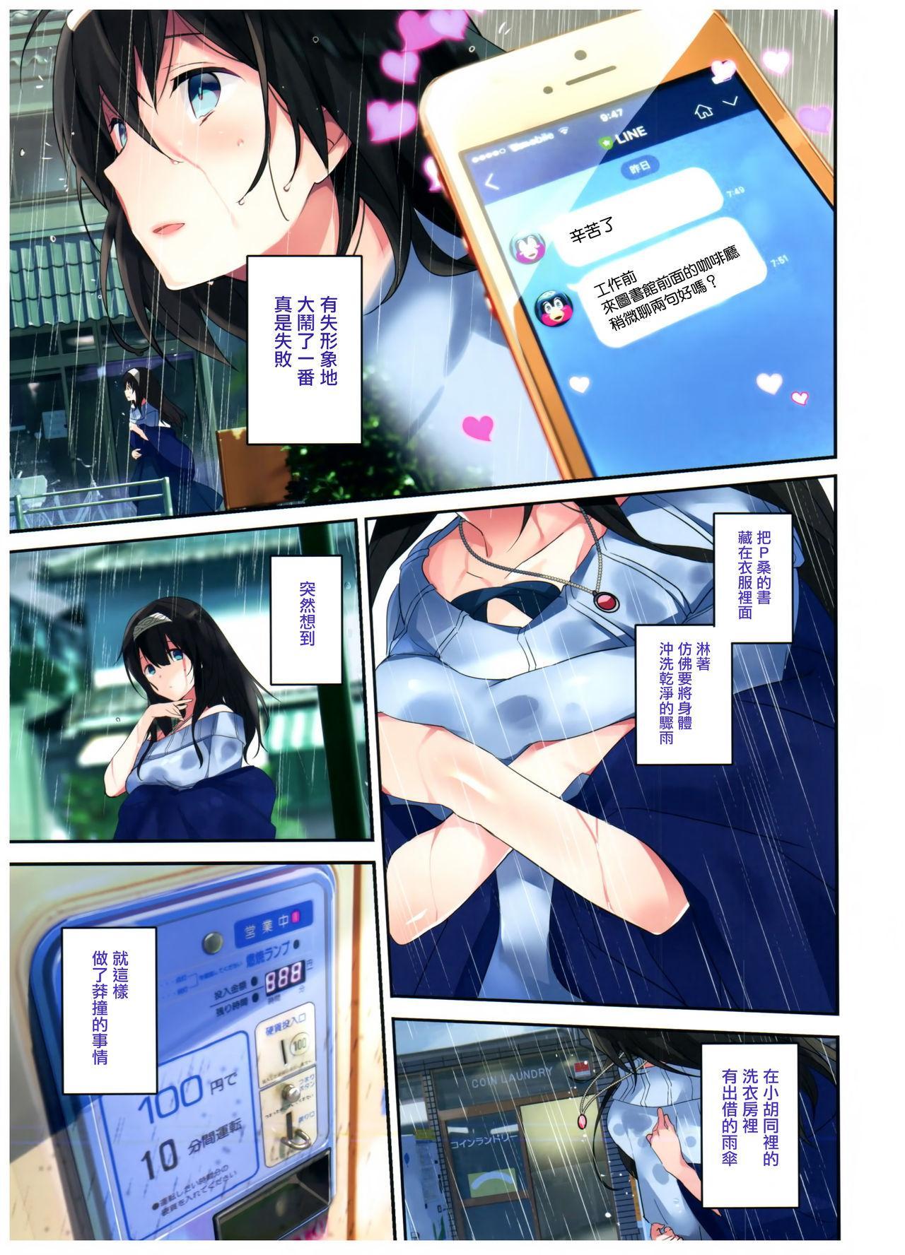 Sex wa Arashi no You ni. 4