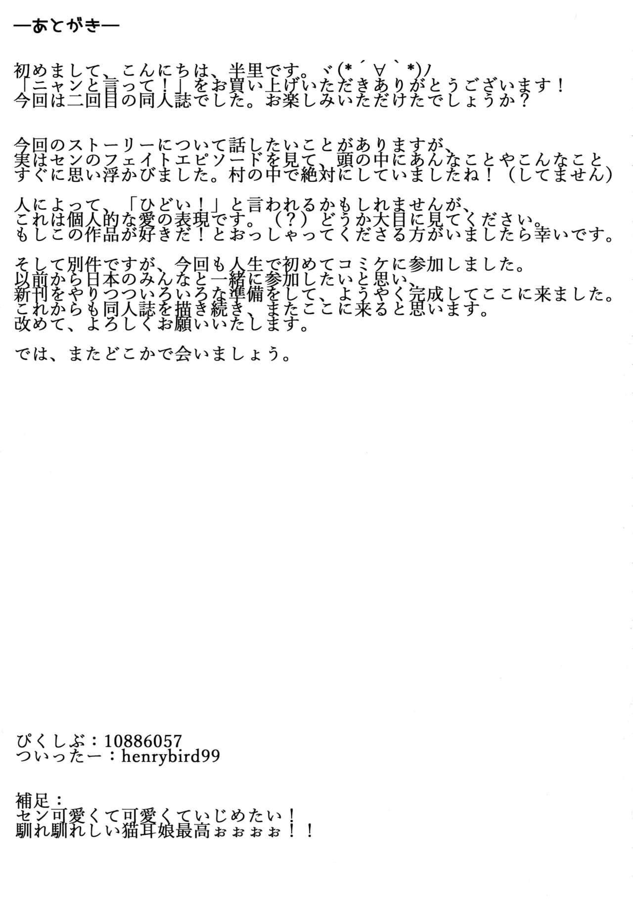 Sen-chan! Nyan to Itte!! 24