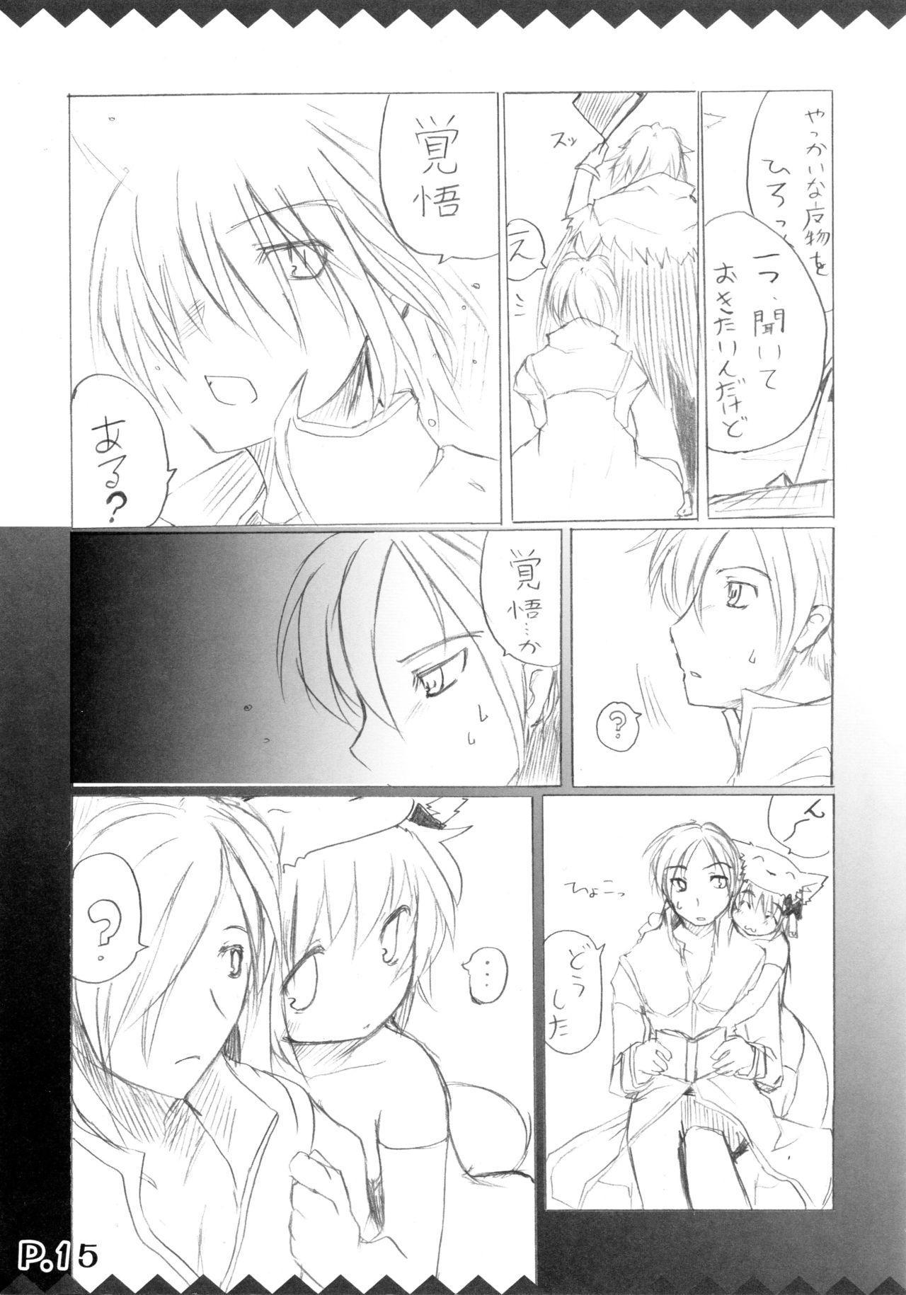 Tsukiyo Hana no Hon 16