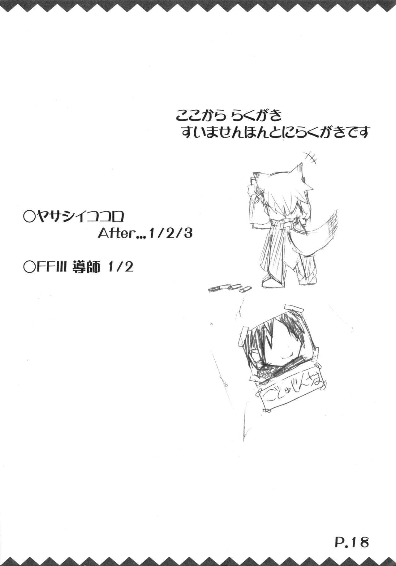 Tsukiyo Hana no Hon 19
