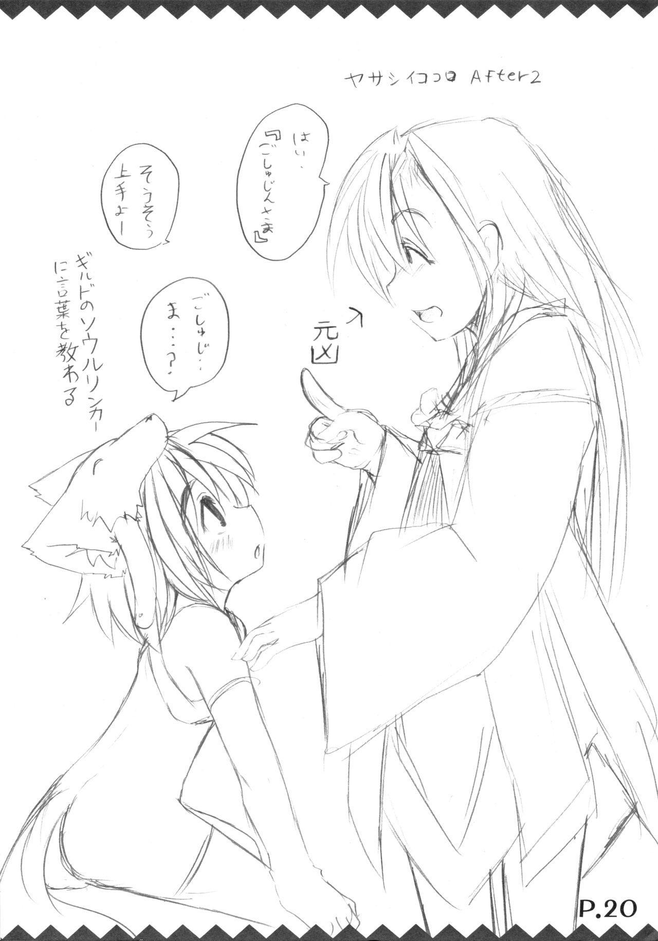 Tsukiyo Hana no Hon 21